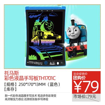 Thomas&Friends(托马斯和朋友)儿童彩色液晶手写板TH1701C