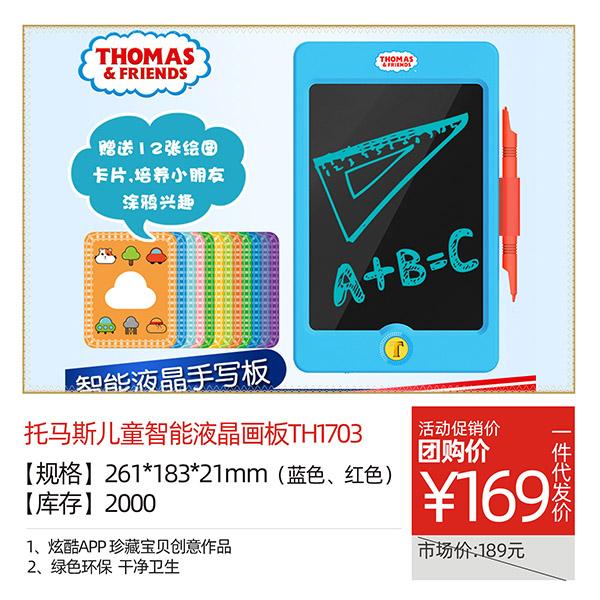 Thomas&Friends(托马斯和朋友)儿童智能液晶画板TH1703