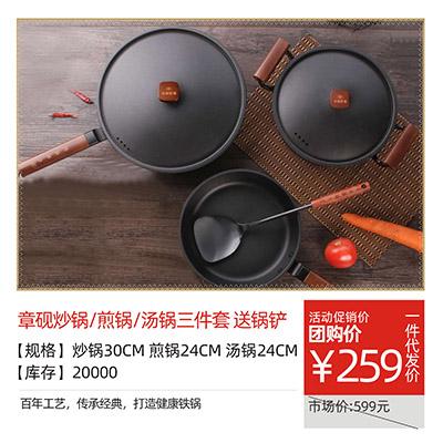 章砚炒锅、煎锅、汤锅三件套 送锅铲