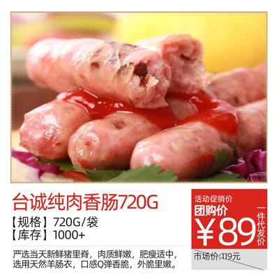 """""""台诚纯肉香肠""""720g纯肉香肠*4盒,180g/盒"""