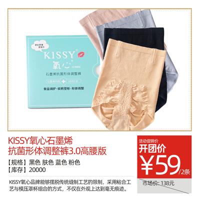 KISSY氧心石墨烯抗菌形体调整裤3.0高腰版两条
