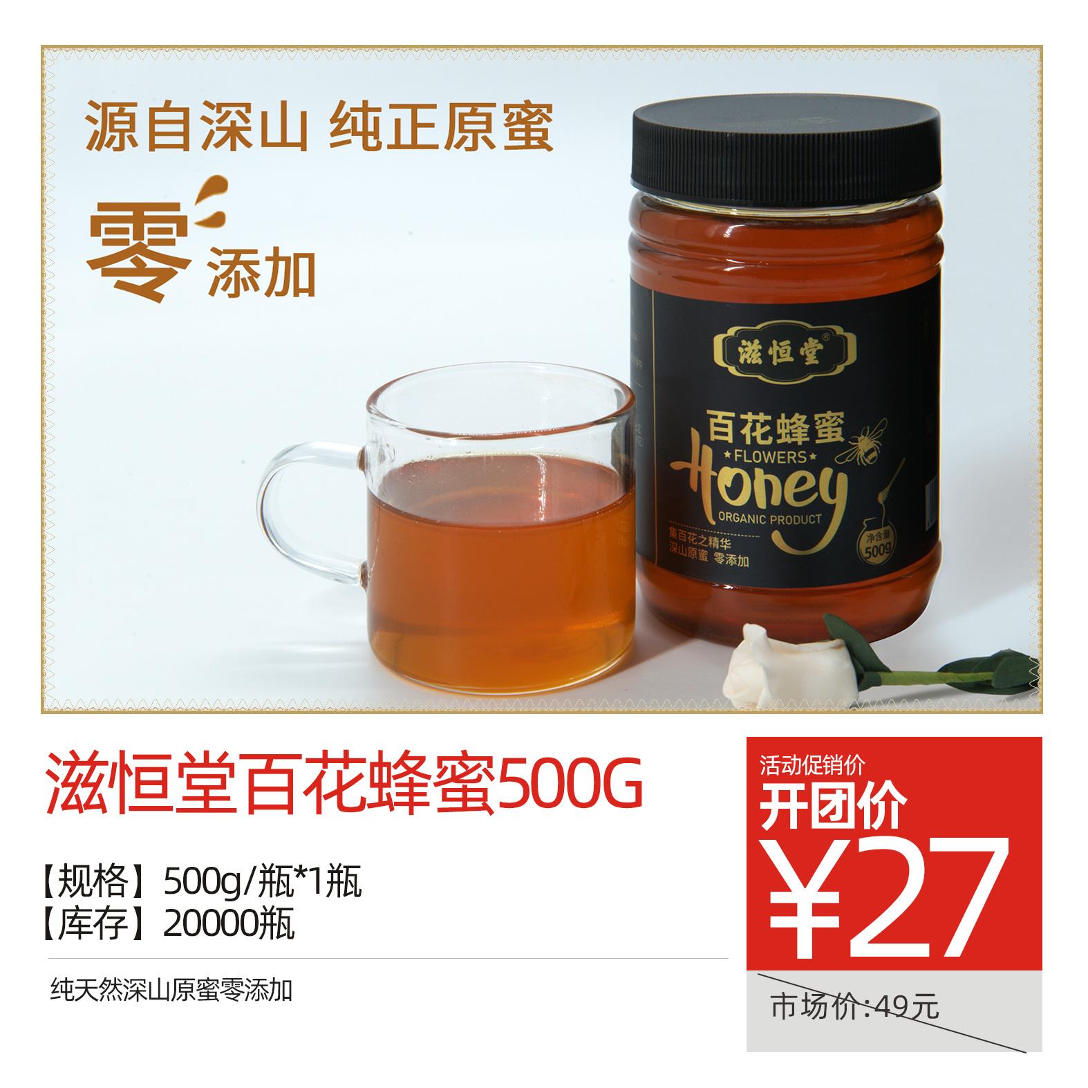 滋恒堂百花蜂蜜500g*1瓶