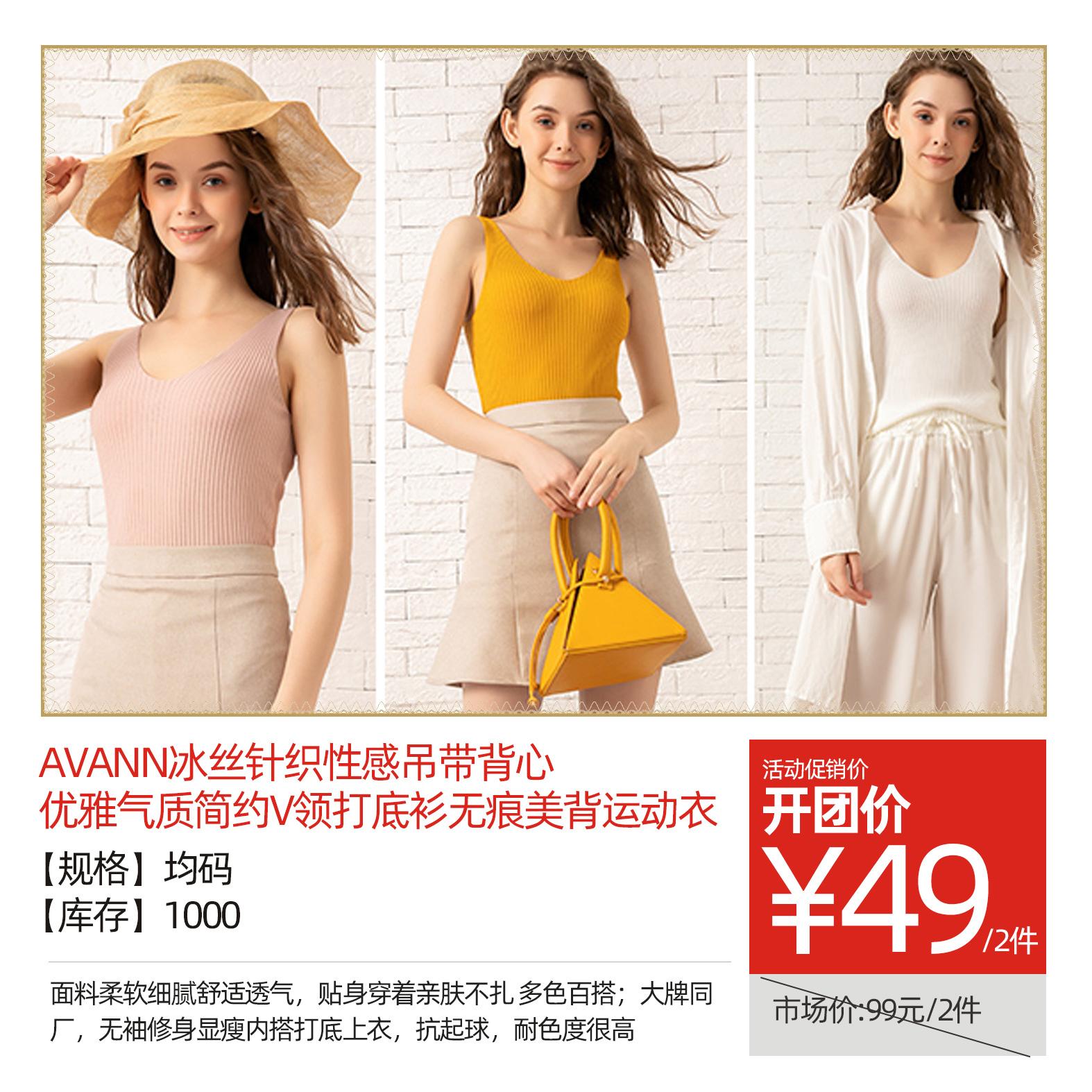 Avann冰丝针织性感吊带背心优雅气质简约V领打底衫无痕美背运动衣