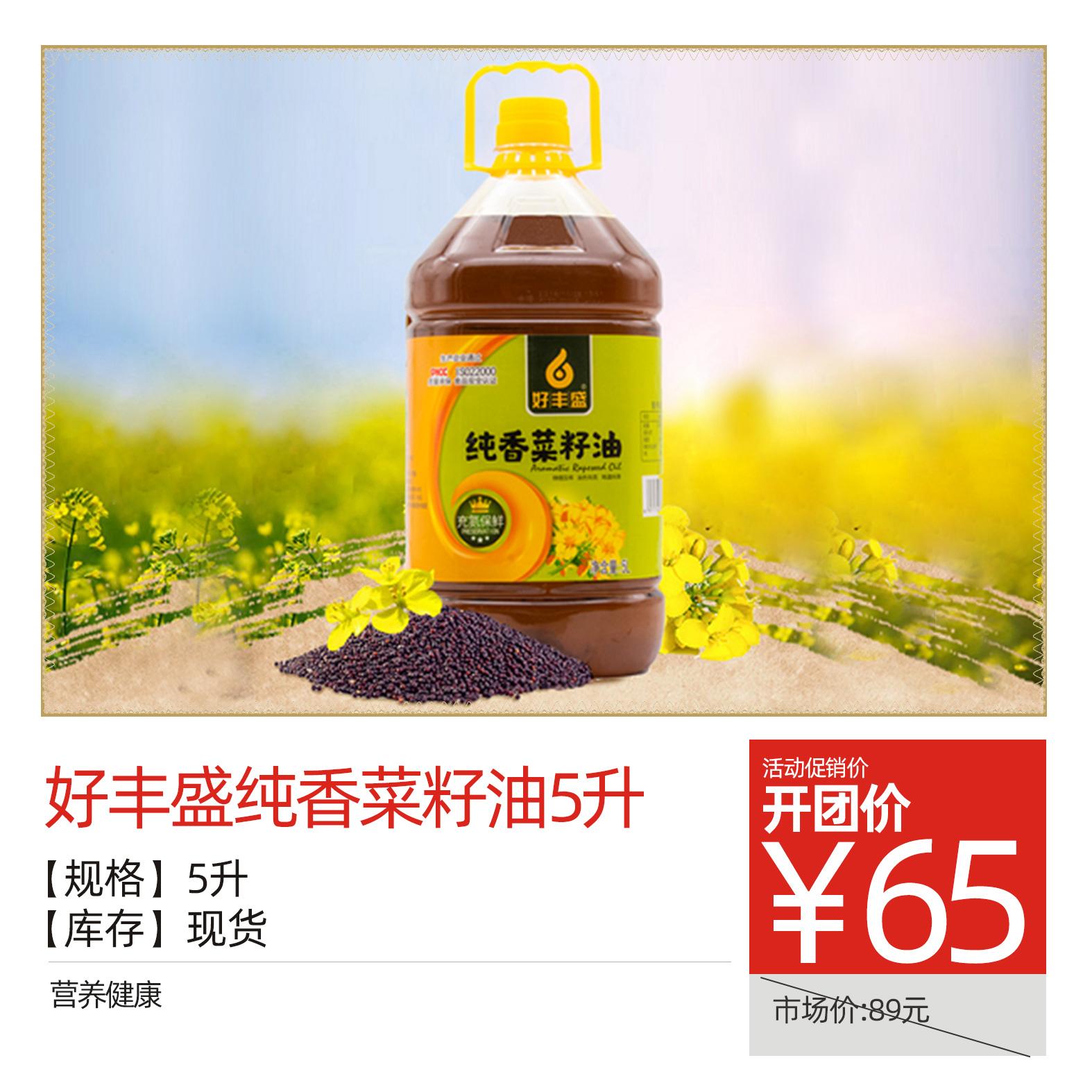 好丰盛纯香菜籽油5升