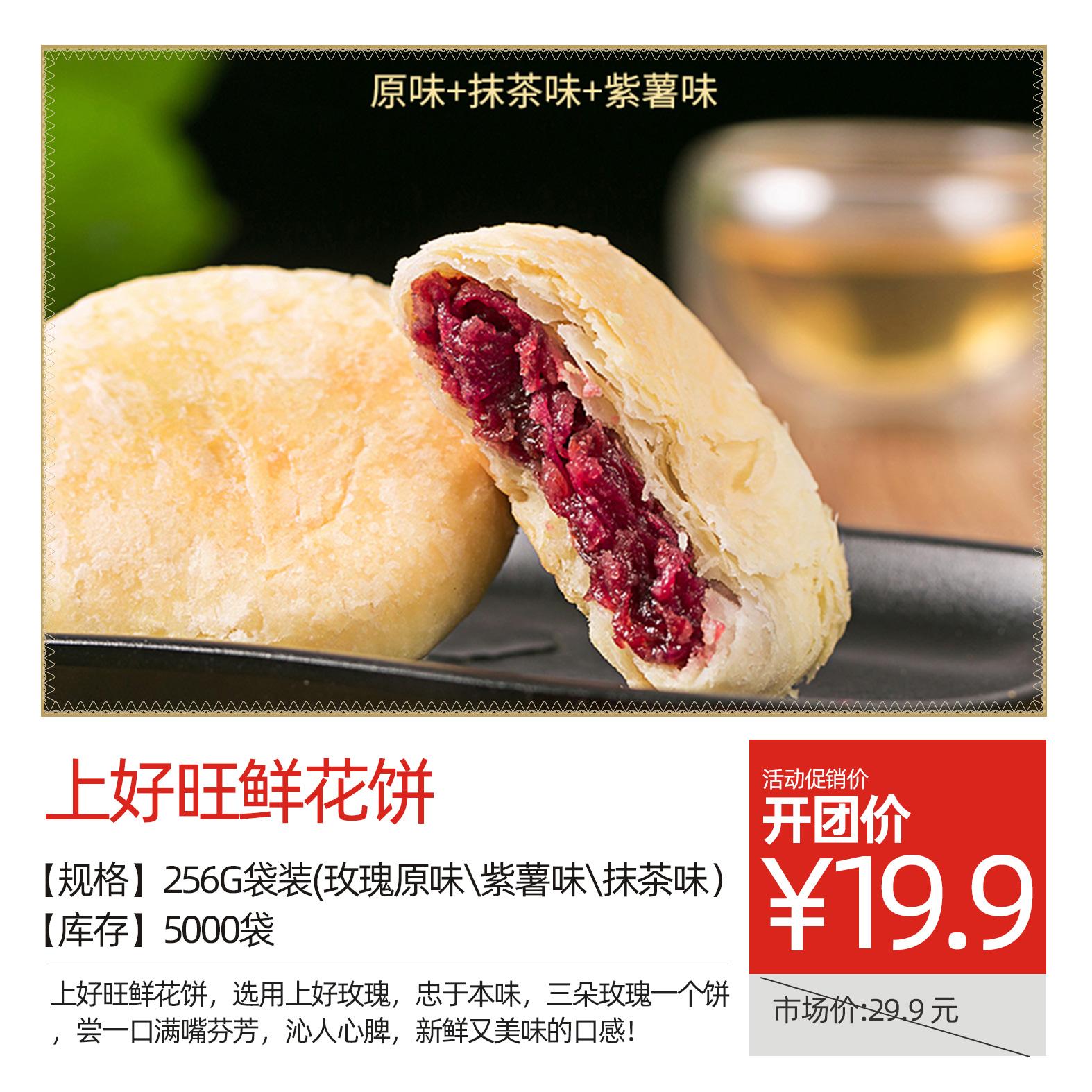 上好旺鲜花饼(256g)
