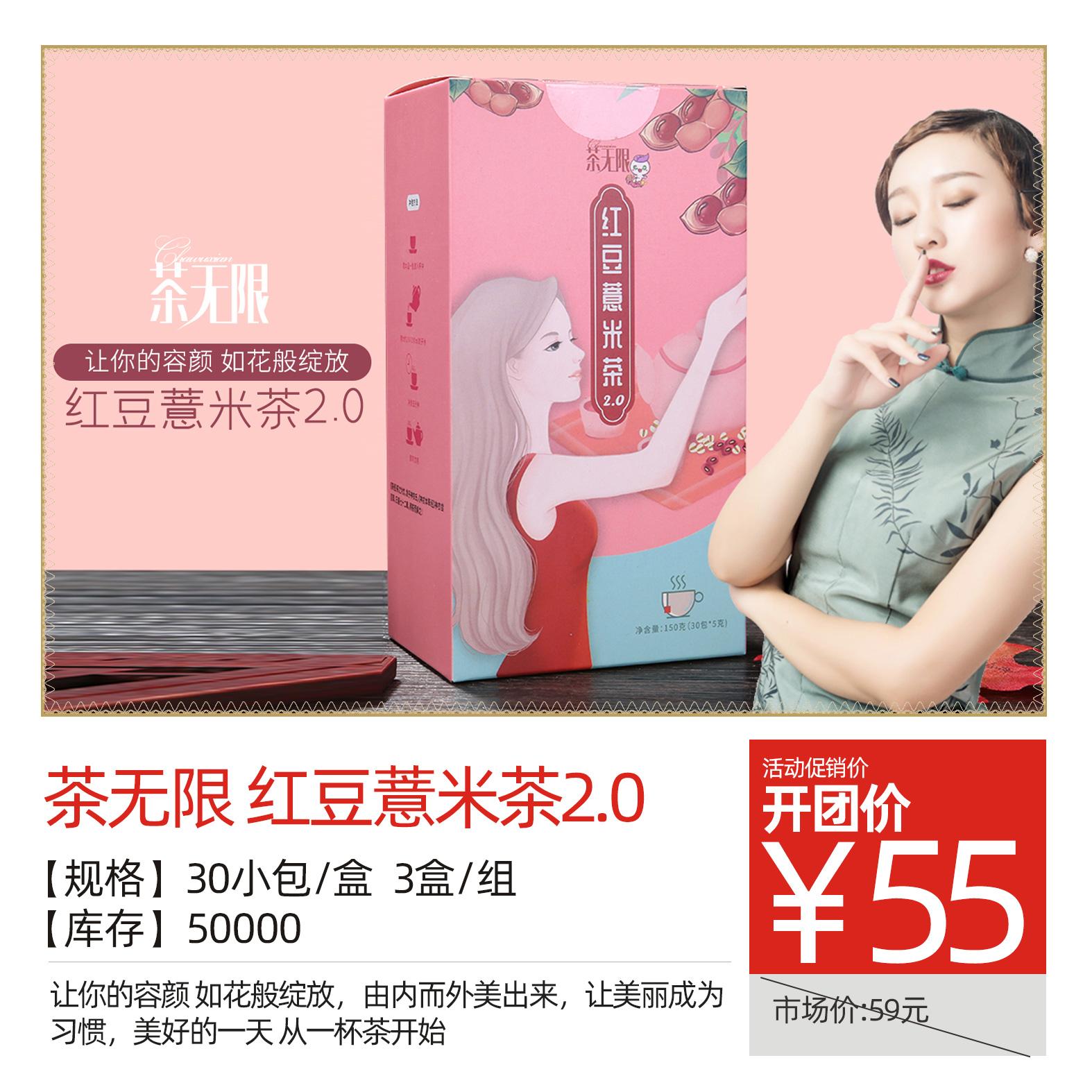 茶无限 - 红豆薏米茶2.0