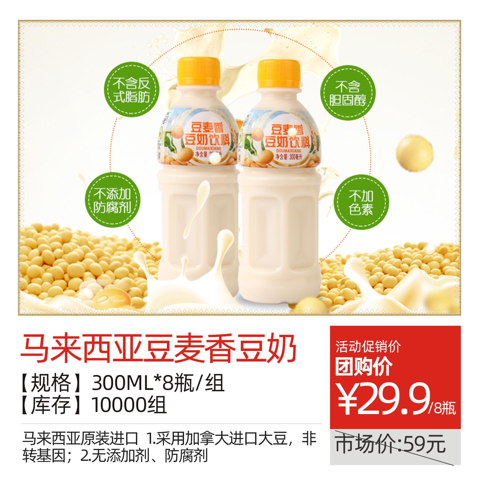 马来西亚豆麦香豆奶
