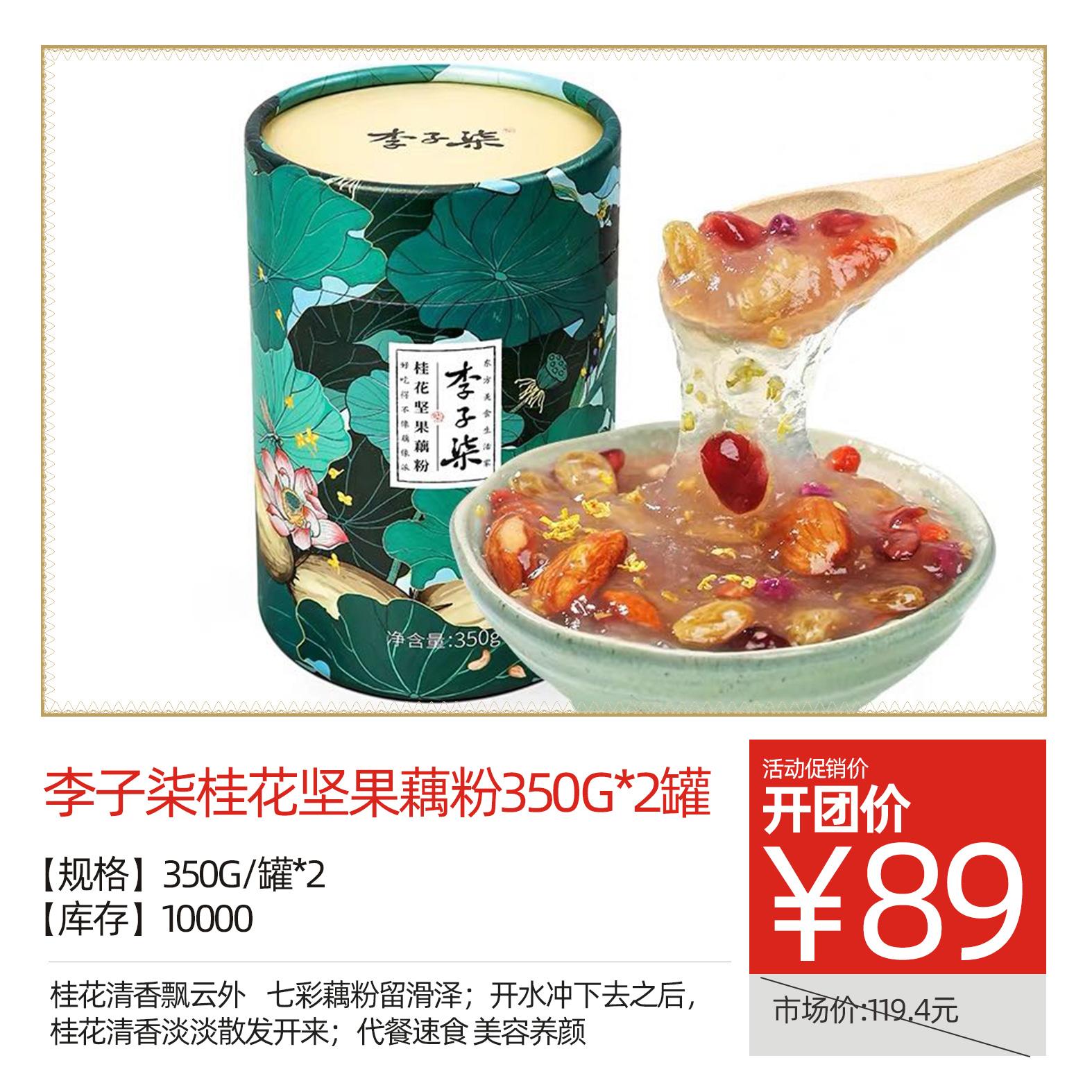 李子柒桂花坚果藕粉350g*2罐