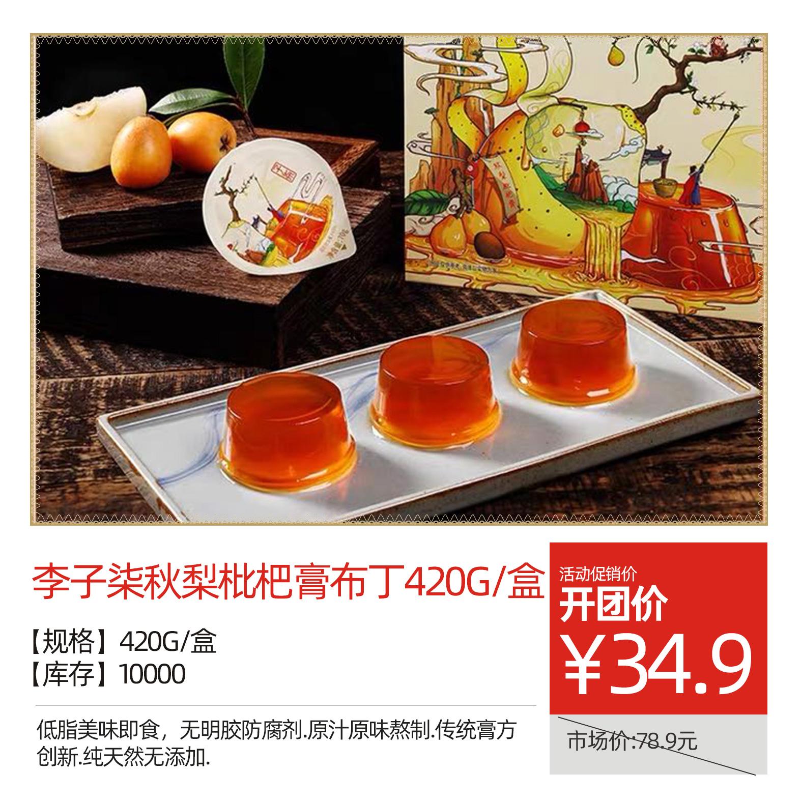李子柒秋梨枇杷膏布丁420g/盒