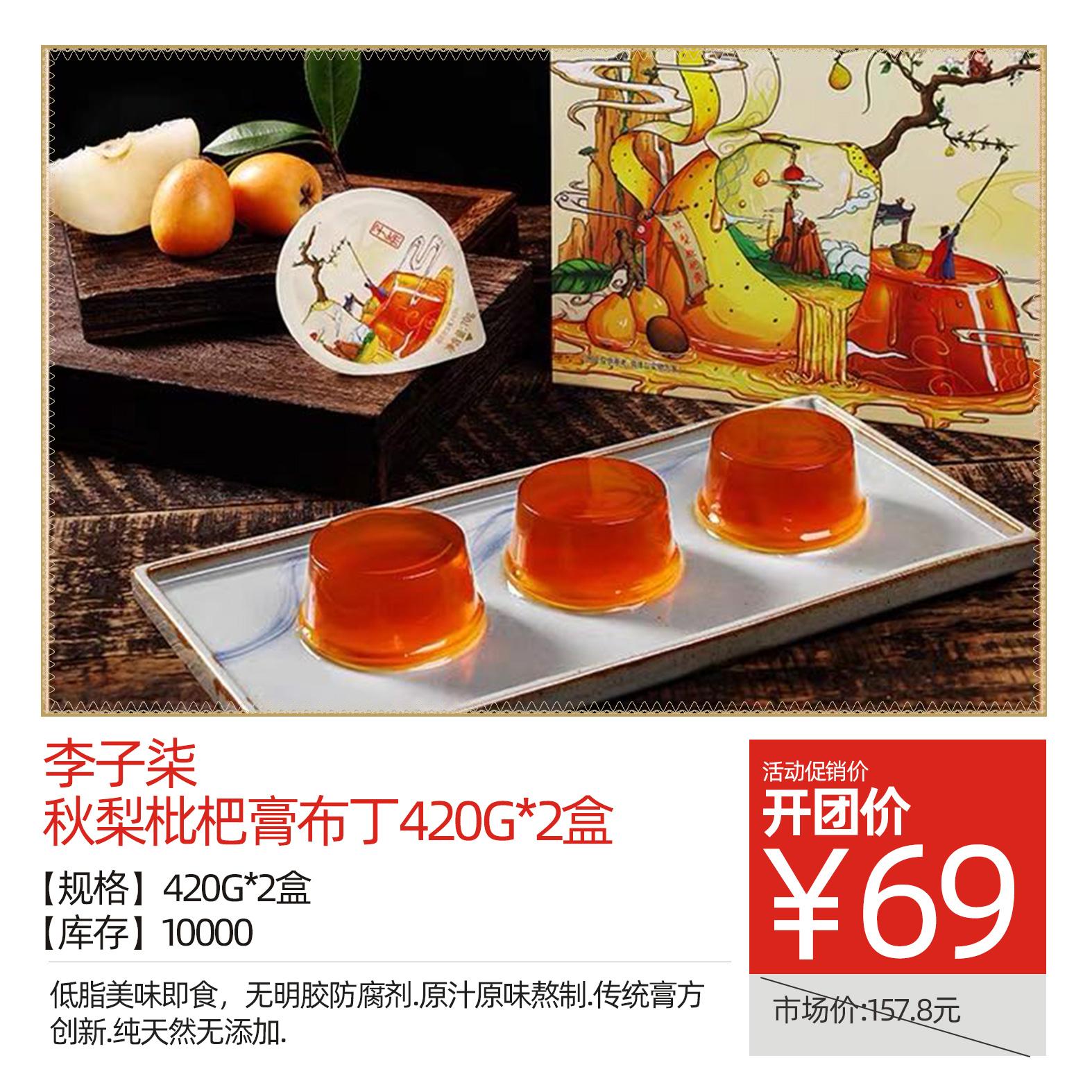 李子柒秋梨枇杷膏布丁420g*2盒