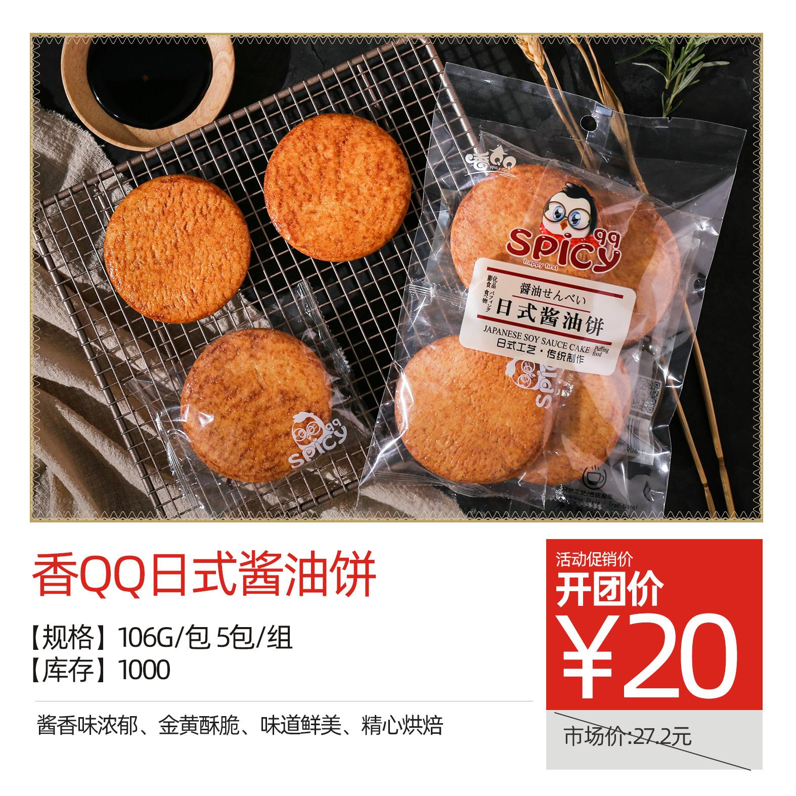 香QQ日式酱油饼
