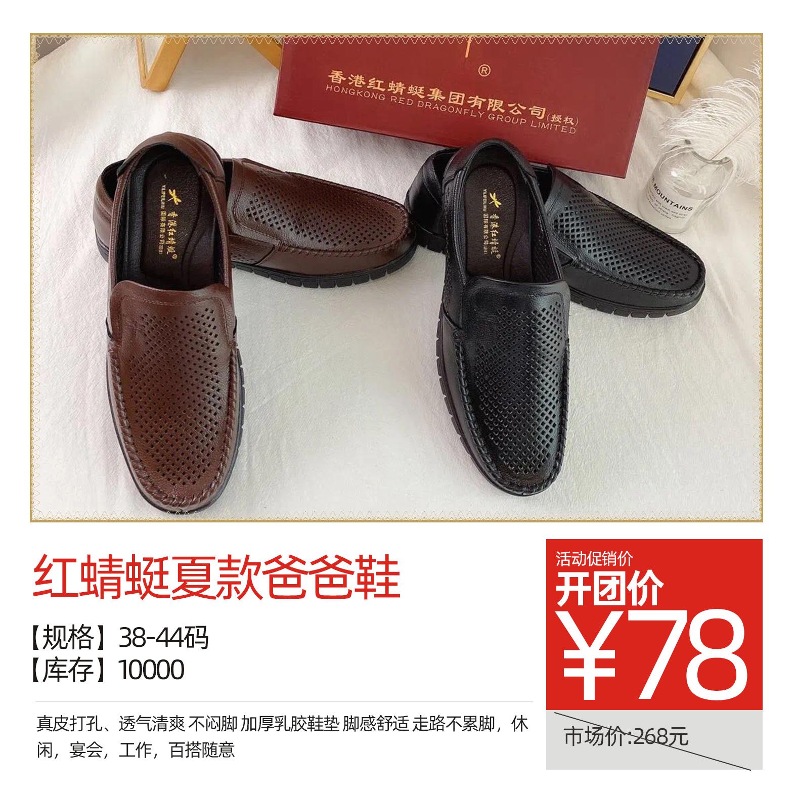 红蜻蜓夏款爸爸鞋
