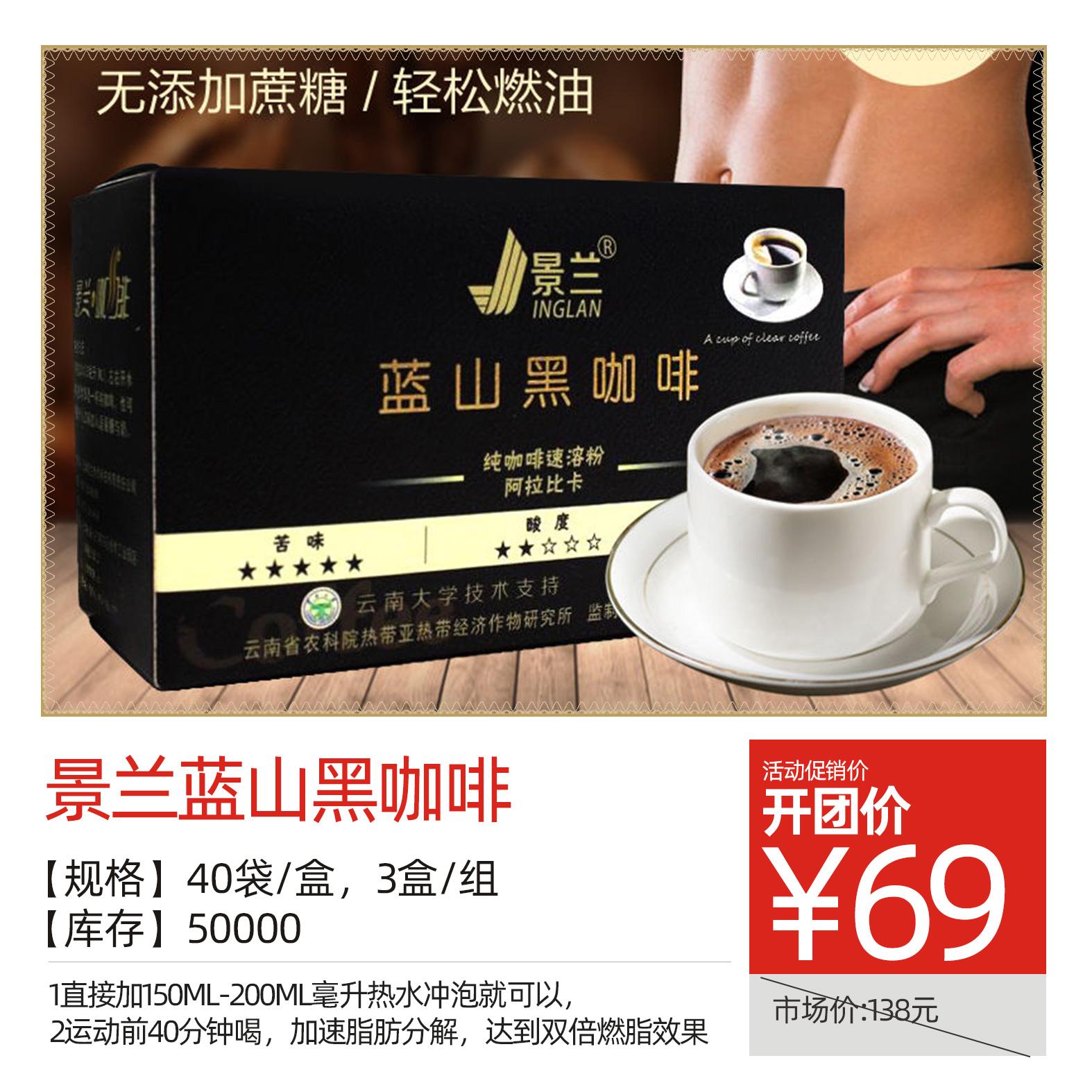 景兰蓝山黑咖啡