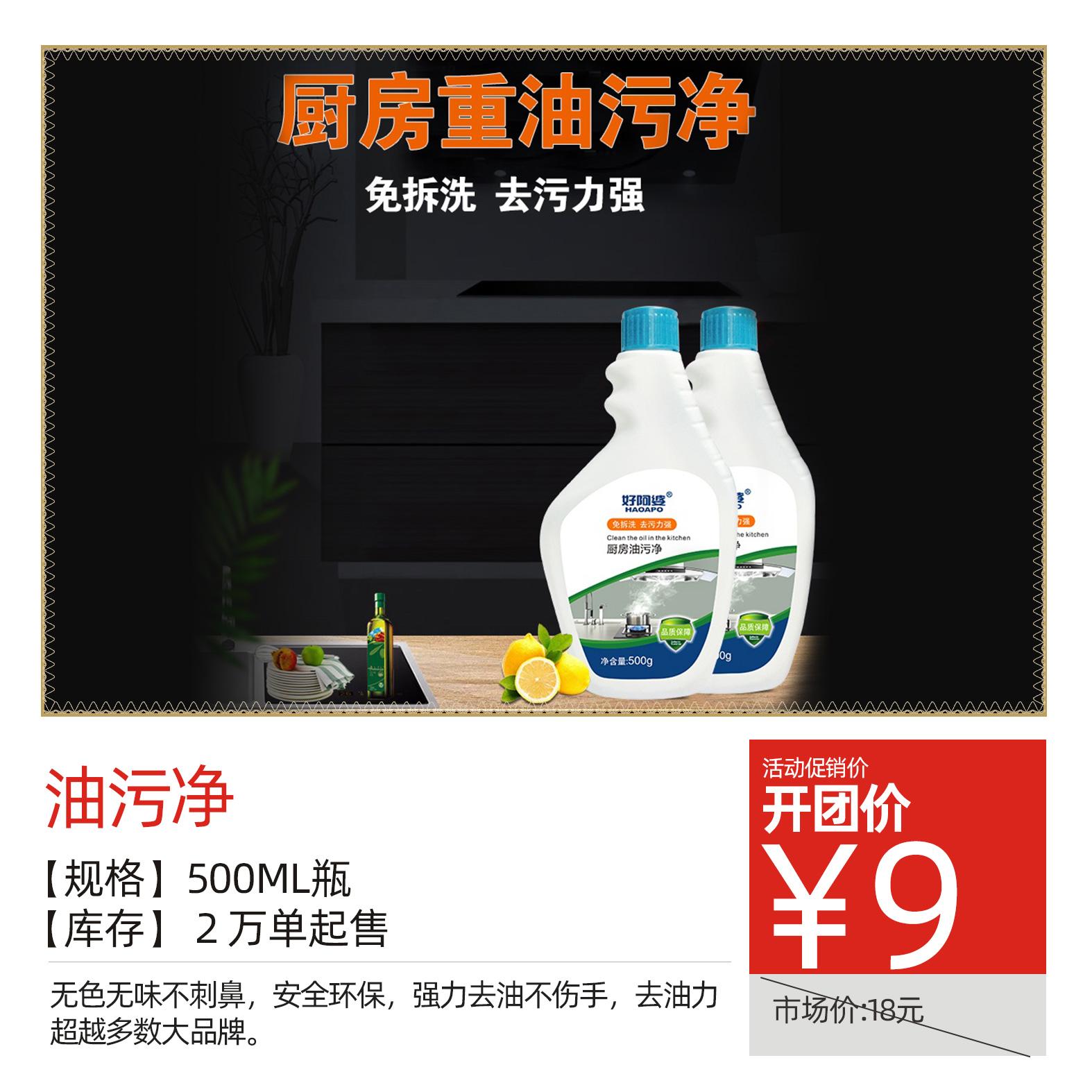 油污净500ml/瓶--2万单起售(供货价:2.6)