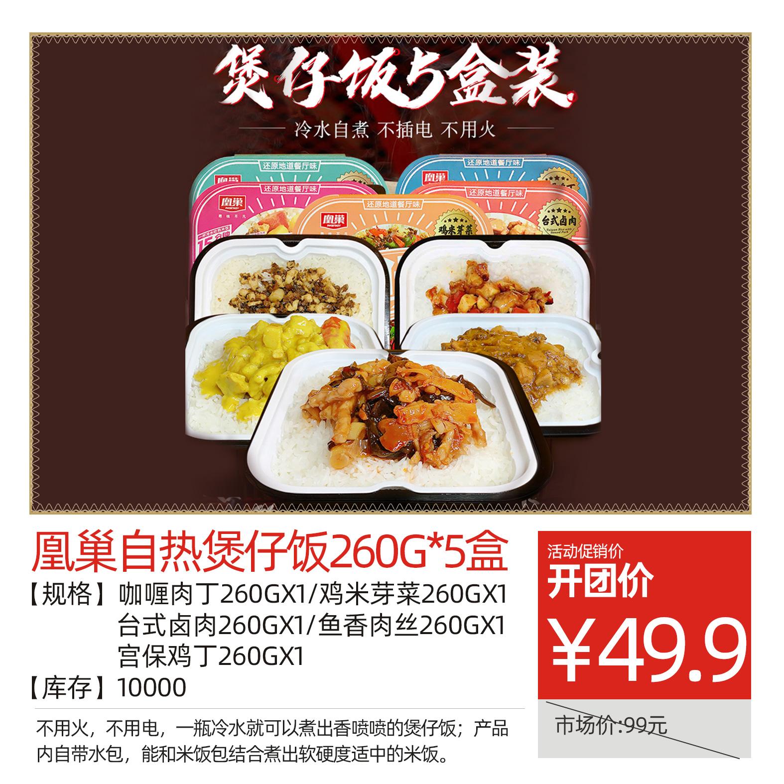 凰巢自热煲仔饭260g*5盒