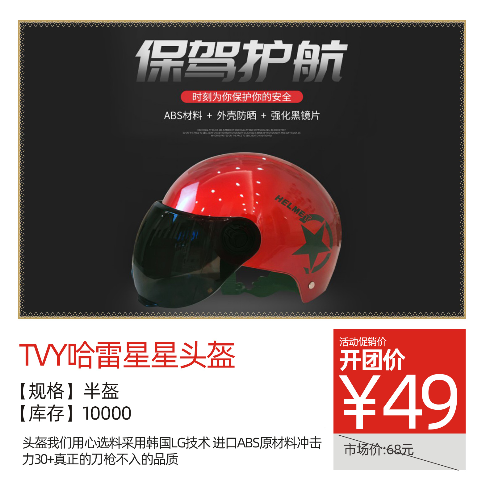 TVY哈雷星星头盔