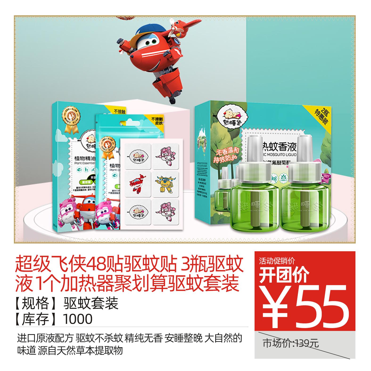 超级飞侠48贴驱蚊贴 3瓶驱蚊液 1个加热器聚划算驱蚊套装