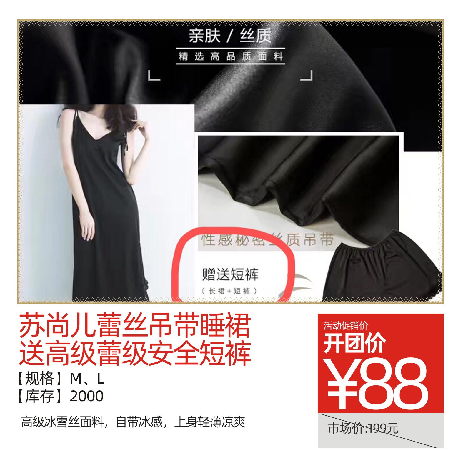 苏尚儿蕾丝吊带睡裙送高级蕾级安全短裤