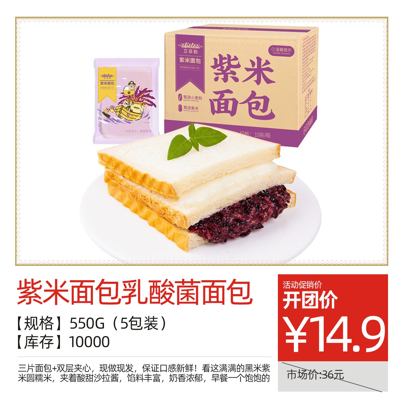 紫米面包乳酸菌面包