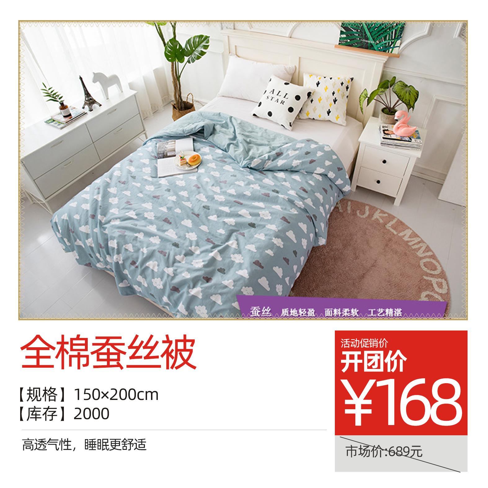全棉蚕丝被150×200cm