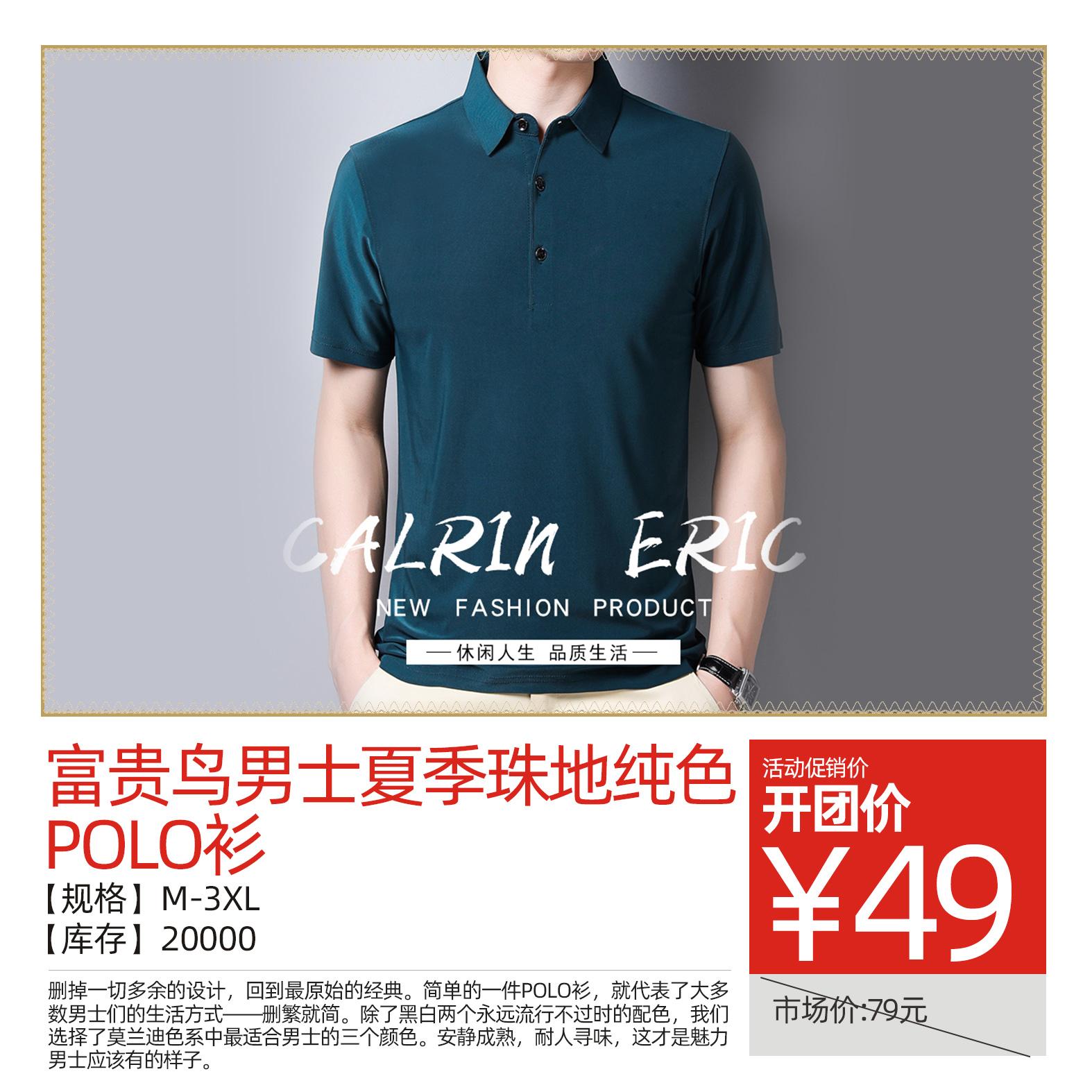 富贵鸟男士夏季珠地纯色POLO衫