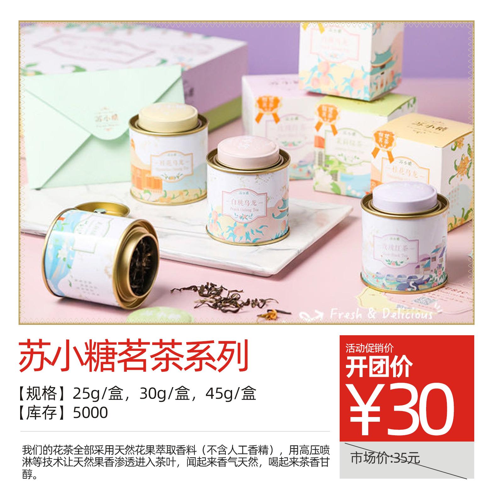 苏小糖茗茶系列