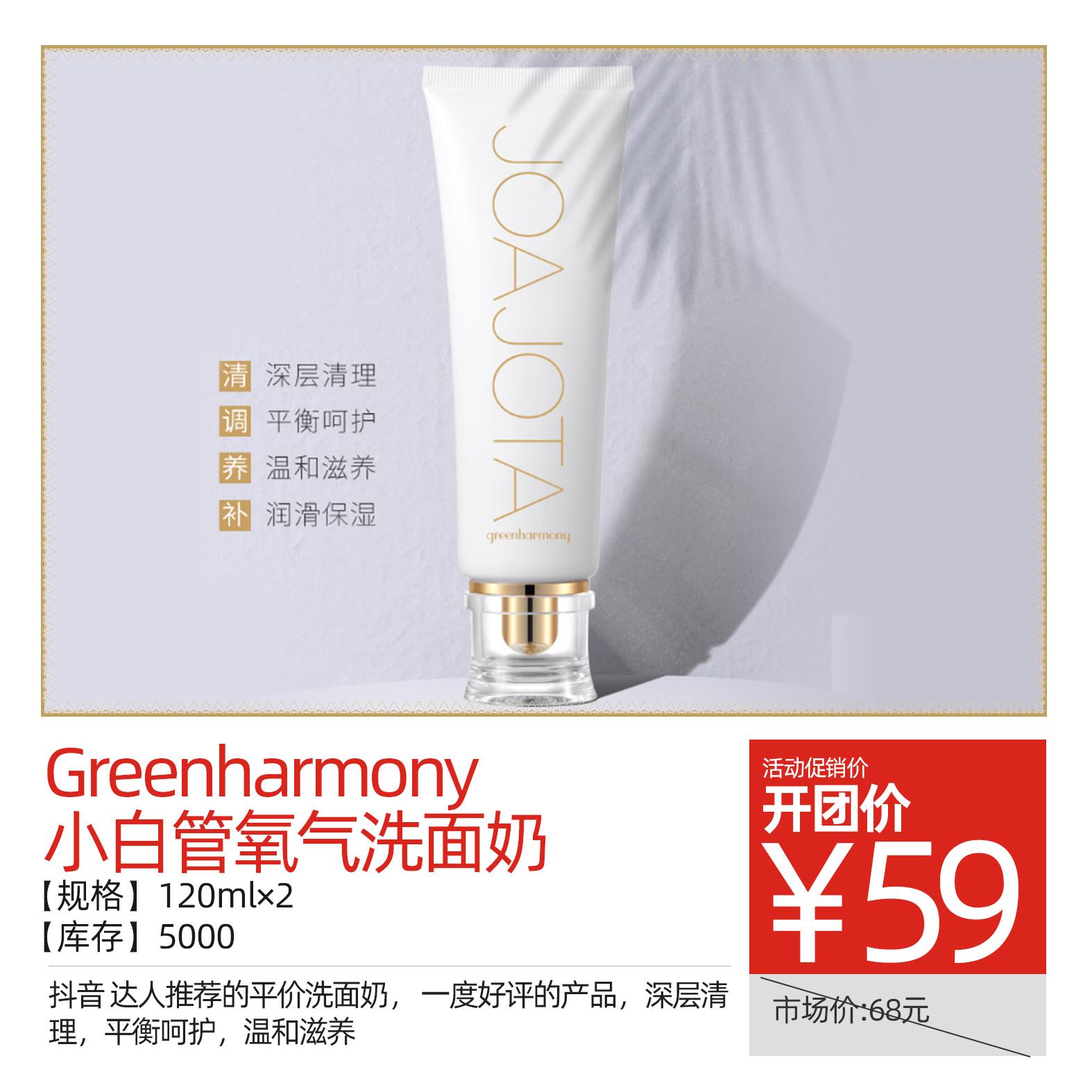 Greenharmony小白管氧气洗面奶