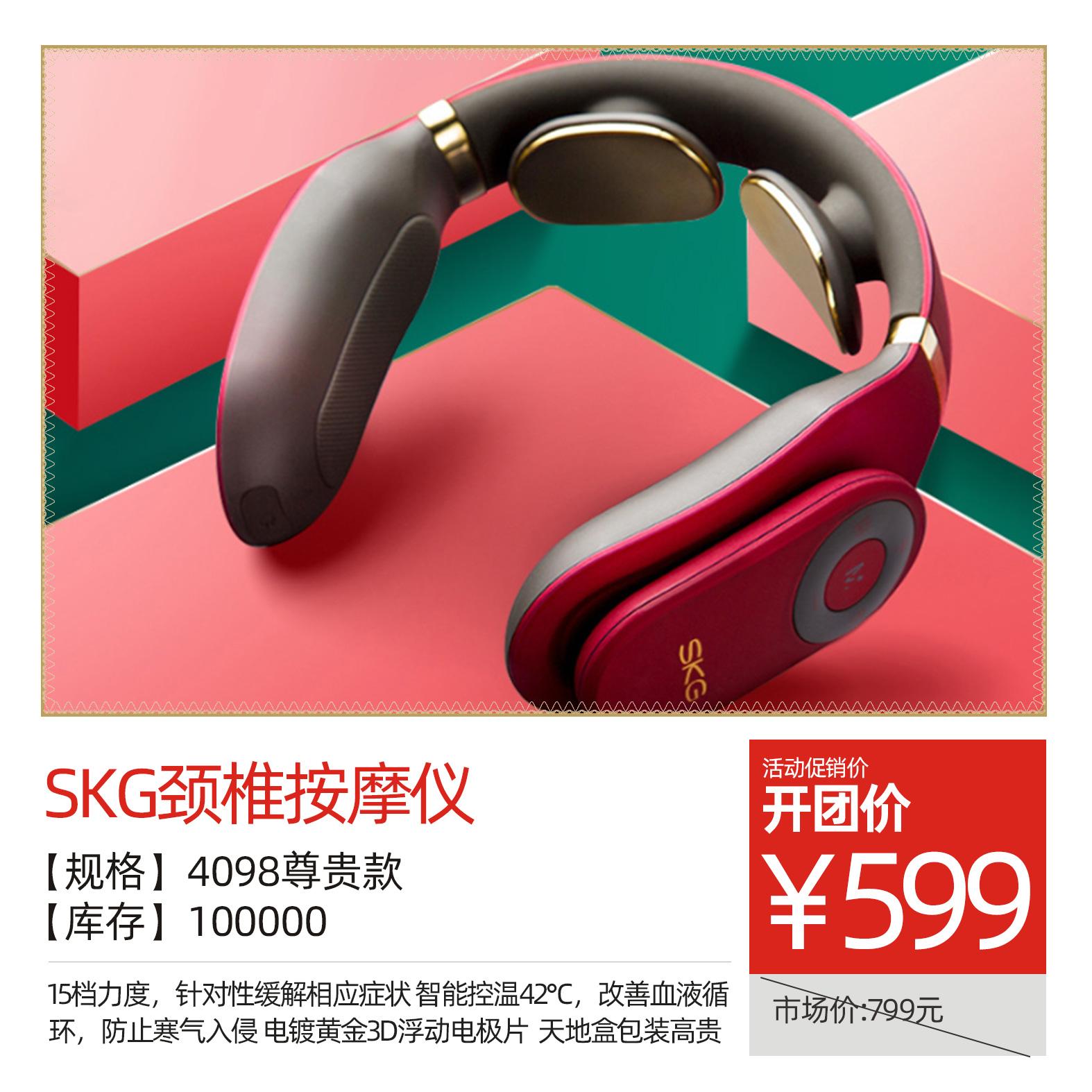 SKG颈椎按摩仪 【规格】:4098尊贵款