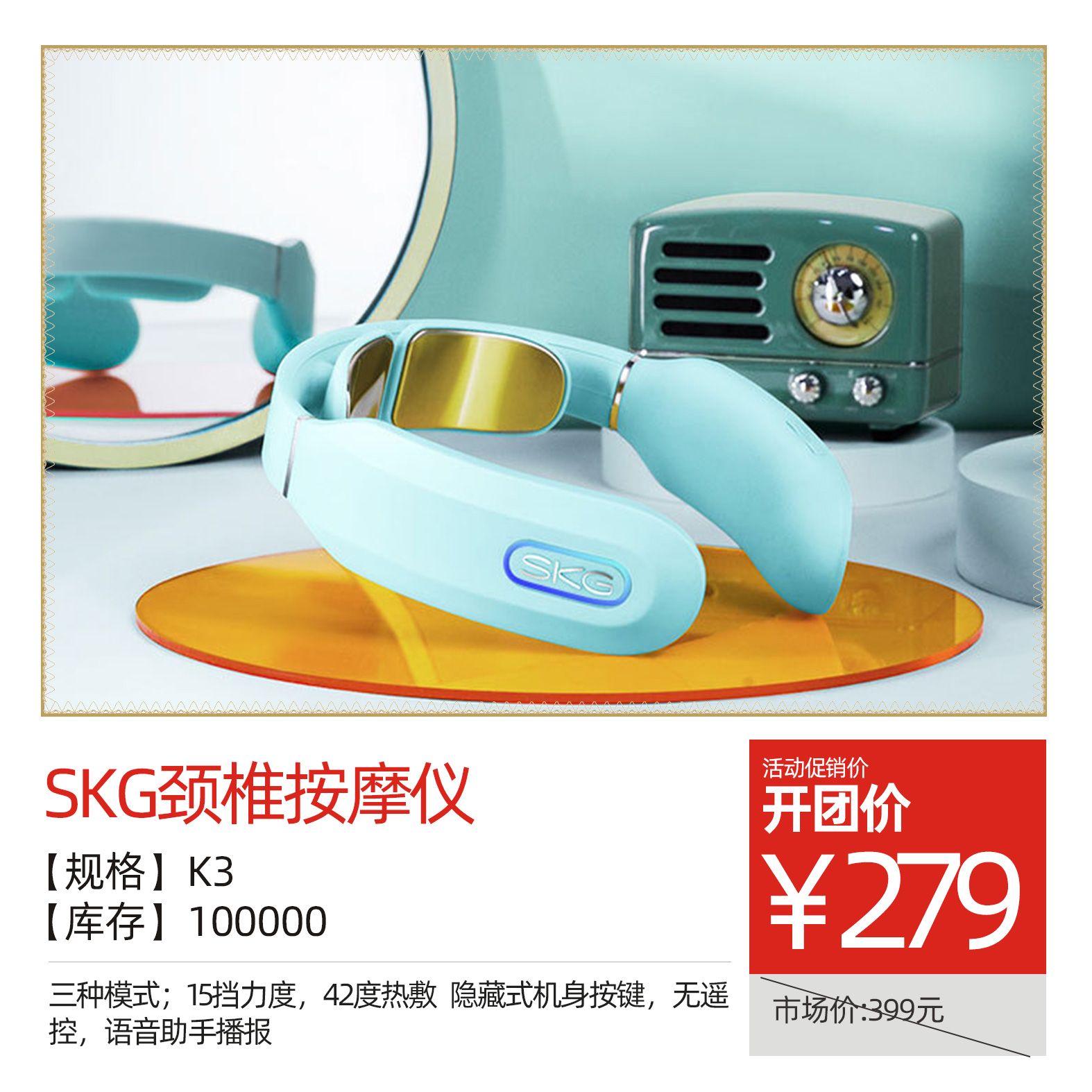 SKG颈椎按摩仪 【规格】:K3