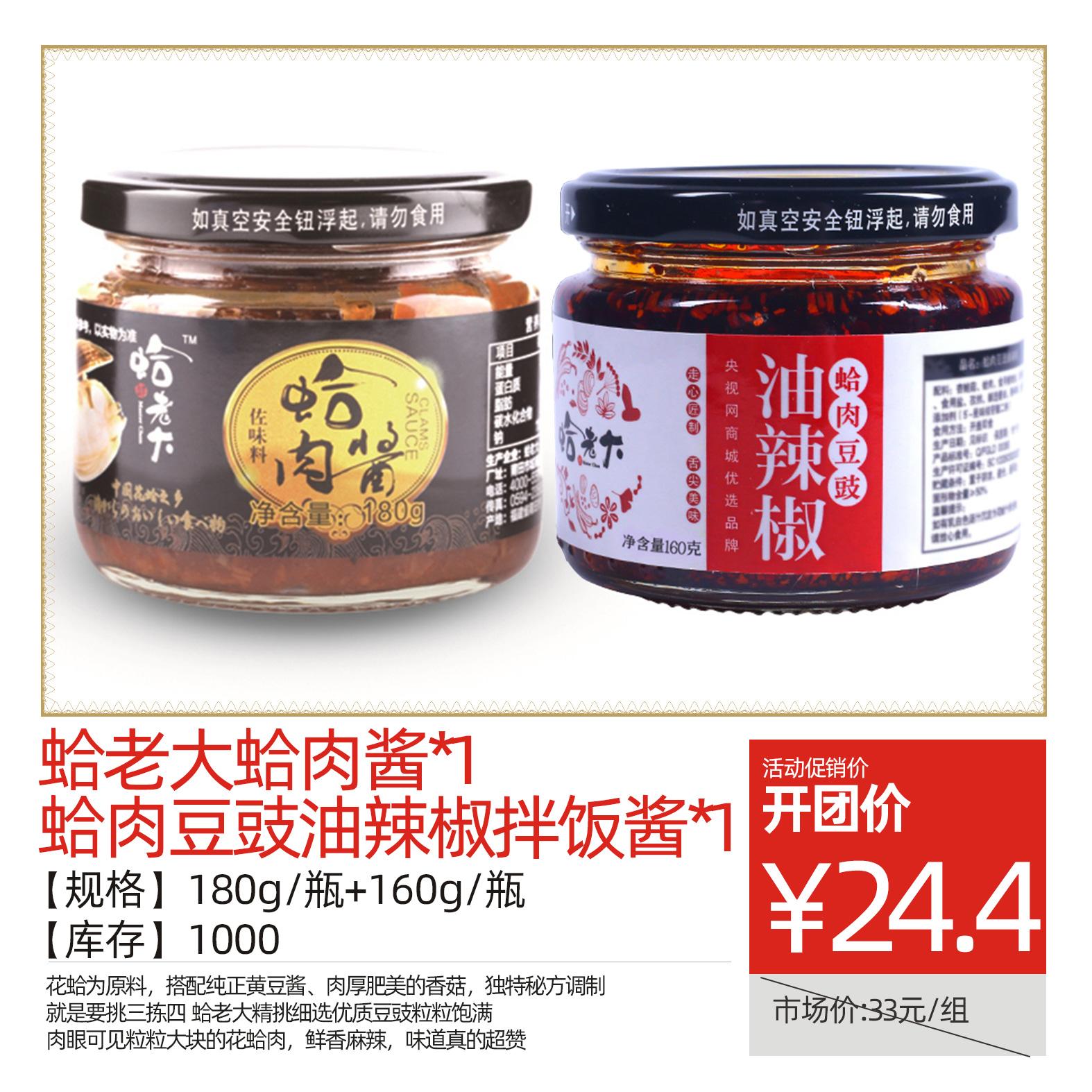蛤老大蛤肉酱*1+蛤肉豆豉油辣椒拌饭酱*1