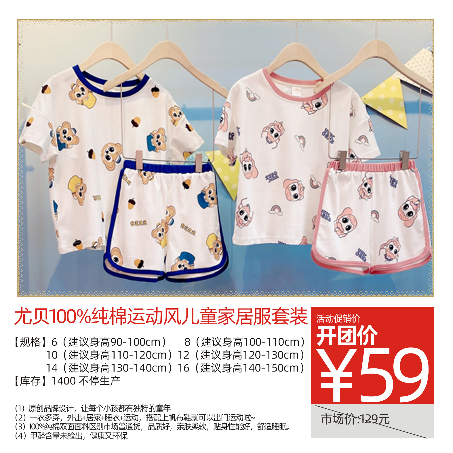 尤贝100%纯棉运动风儿童家居服套装