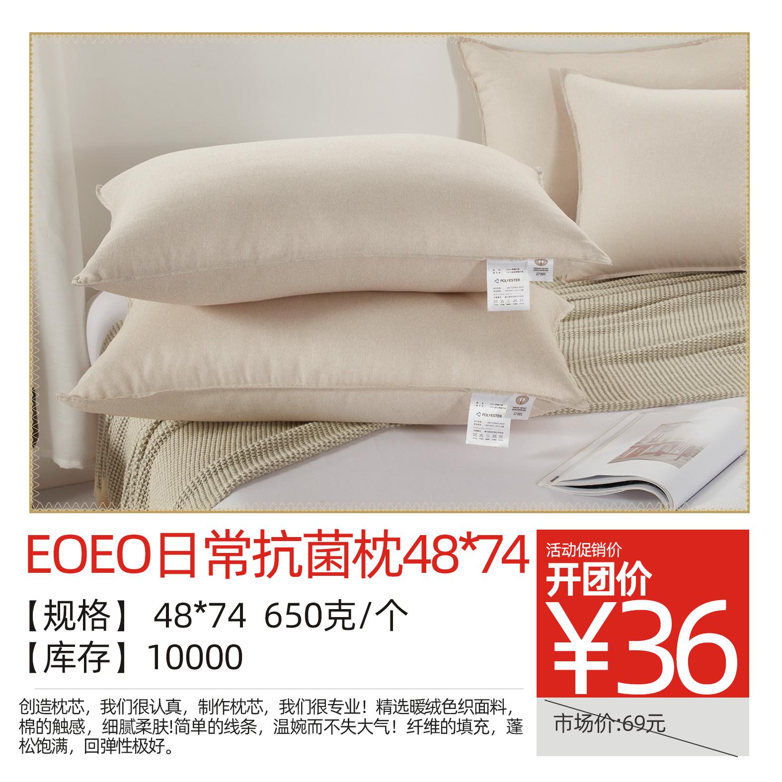 日常抗菌枕