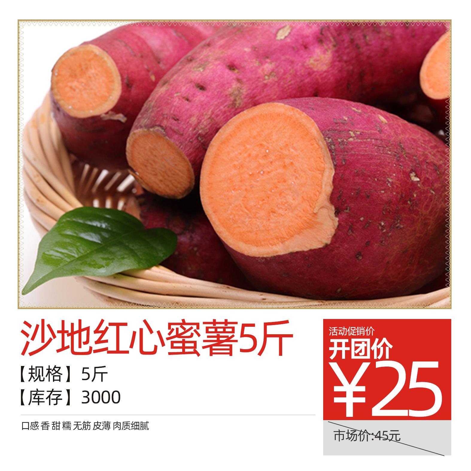 沙地红心蜜薯5斤