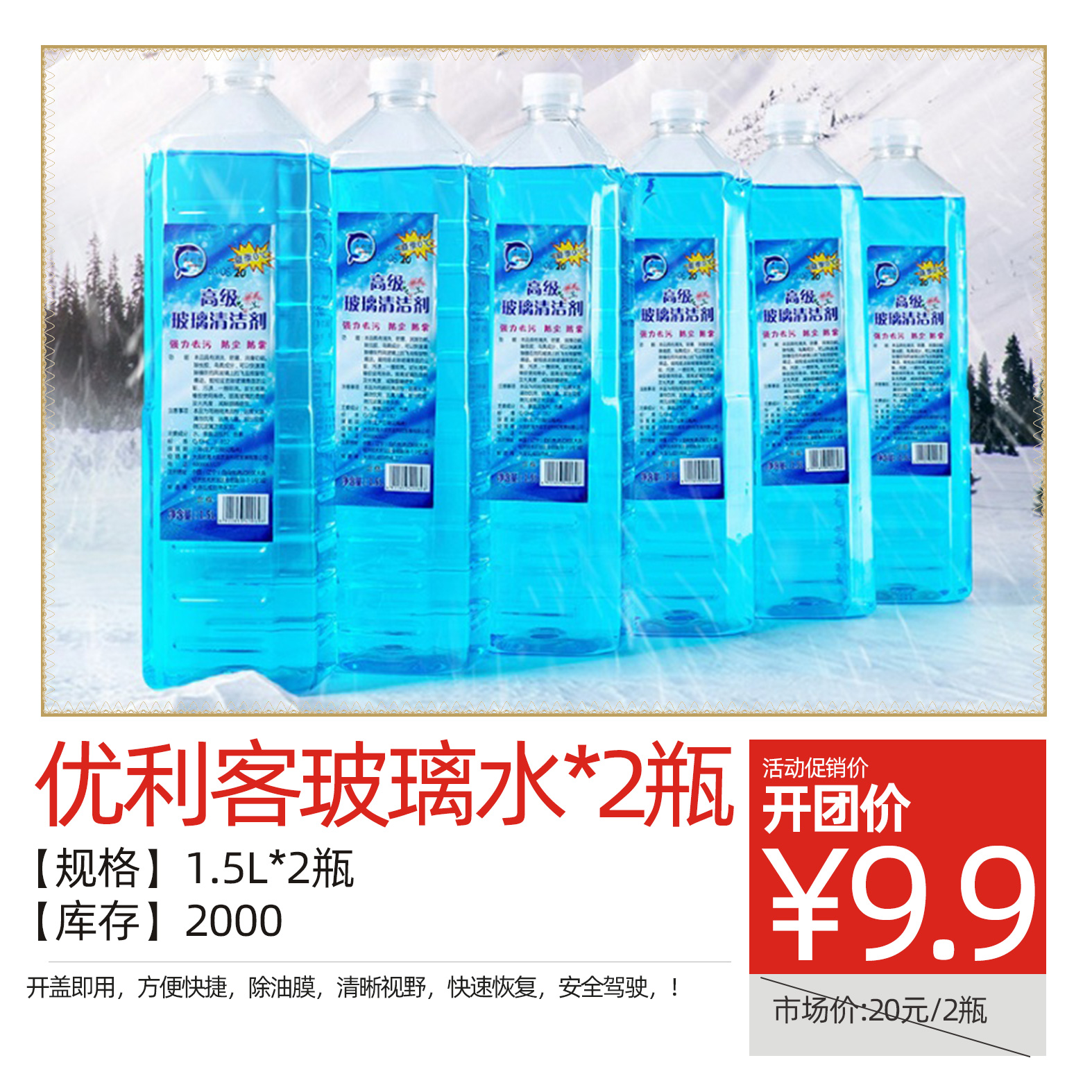 优利客玻璃水*2瓶