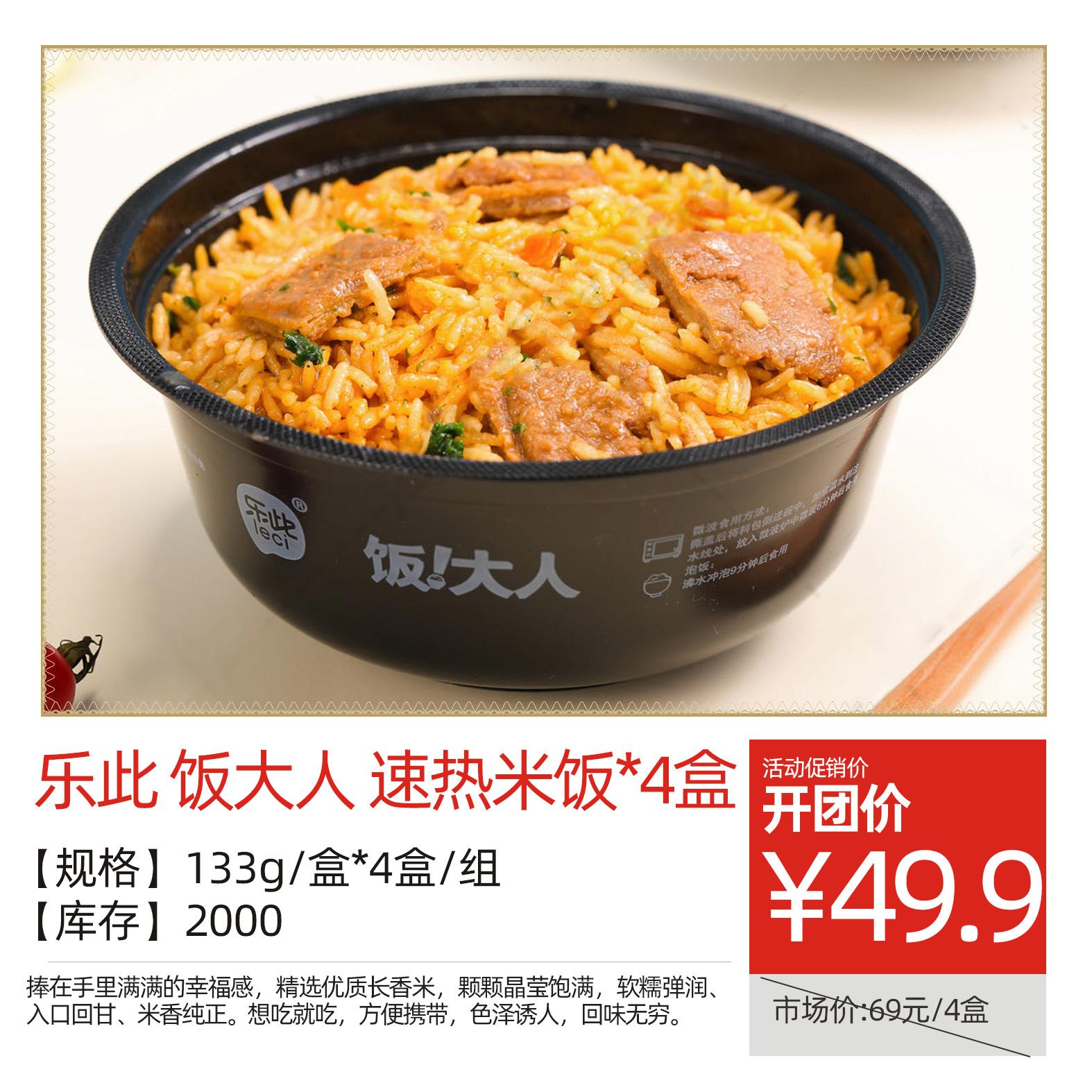 乐此 饭大人 速热米饭*4盒