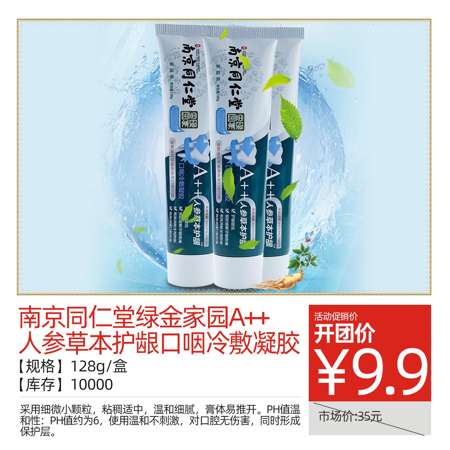 南京同仁堂绿金家园A++人参草本护龈口咽冷敷凝胶牙膏