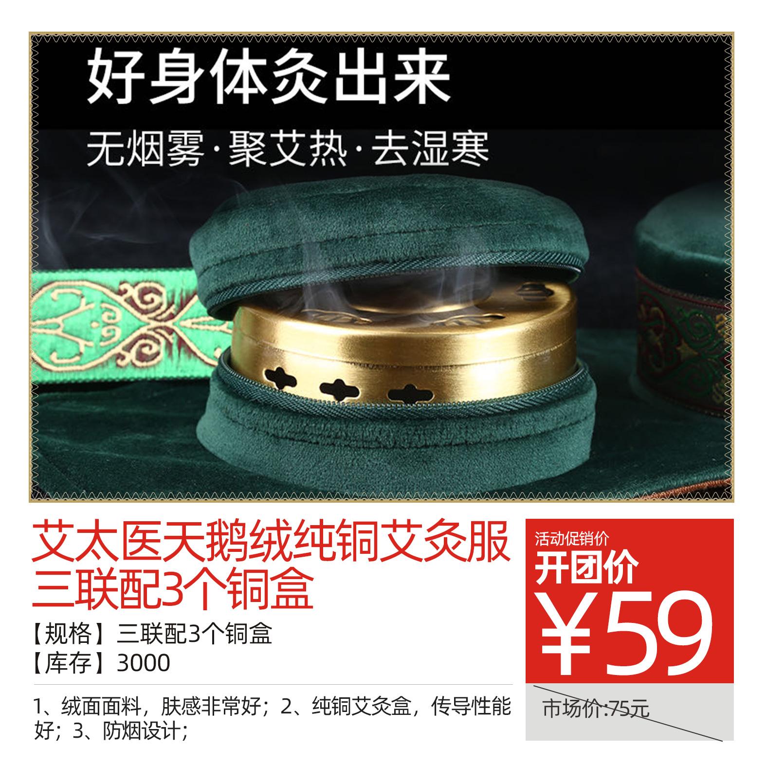 艾太医天鹅绒纯铜艾灸服三联配3个铜盒