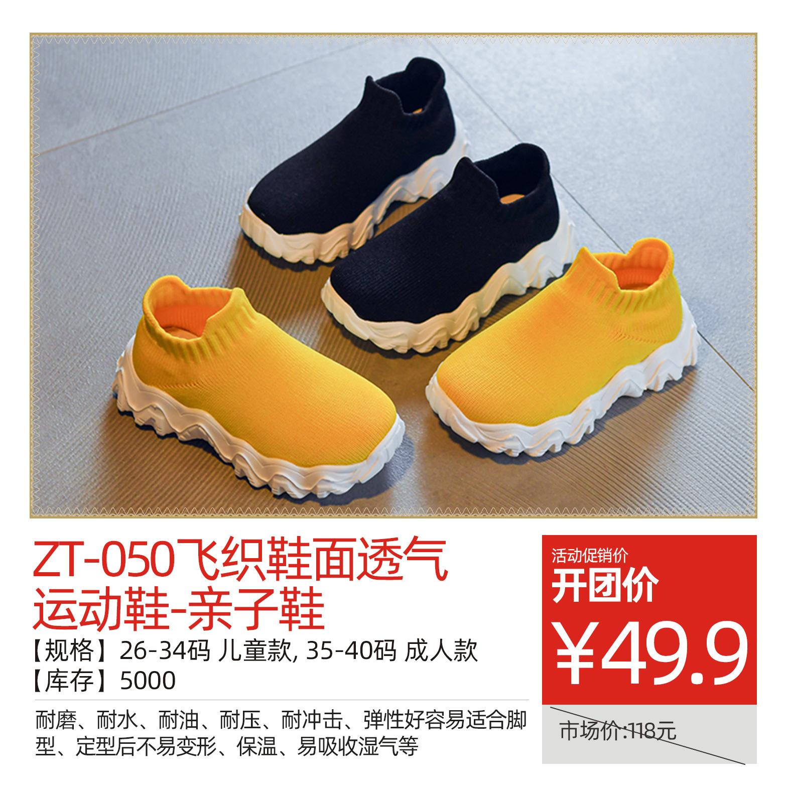 ZT-050飞织鞋面透气运动鞋-亲子鞋