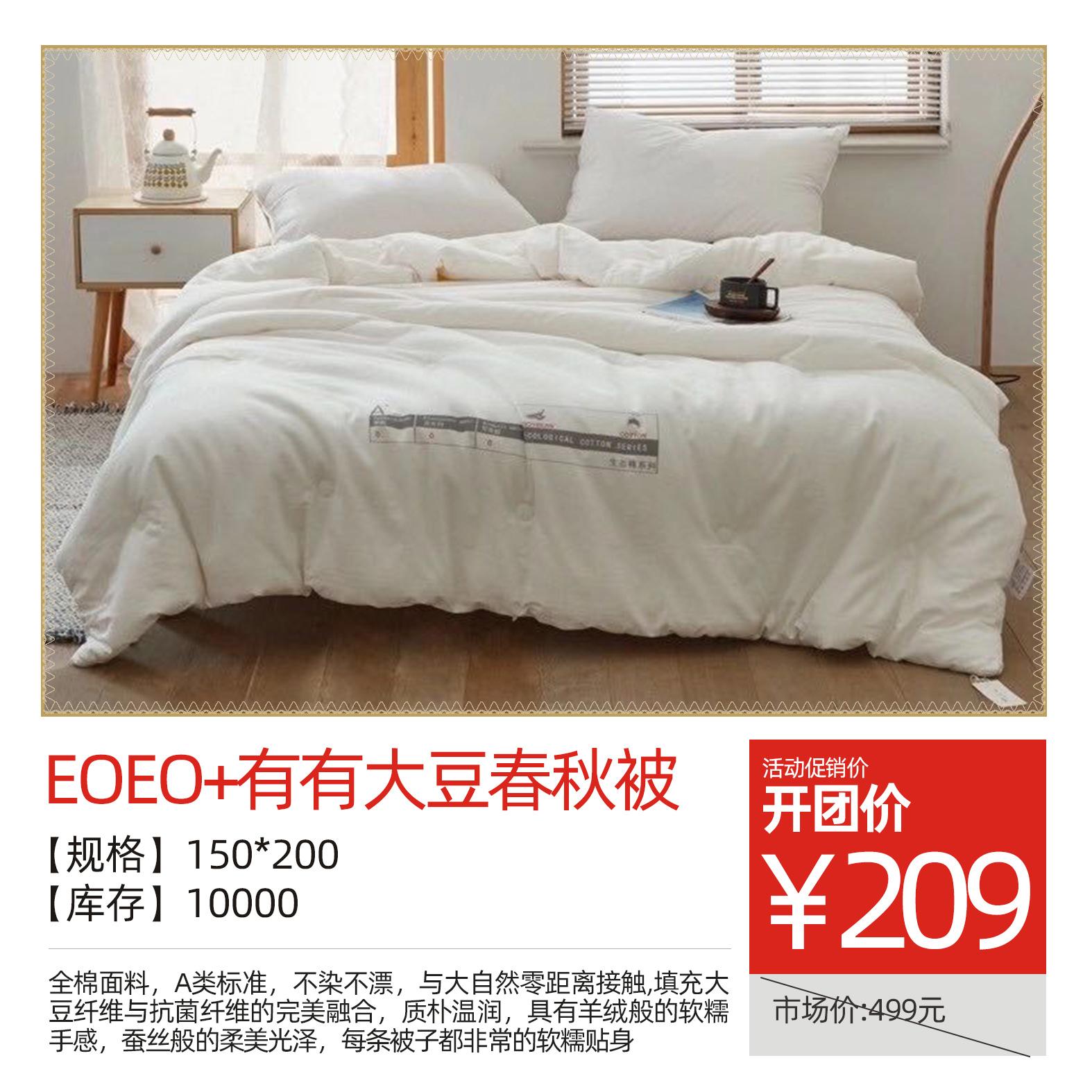 eoeo+有有大豆春秋被150*200