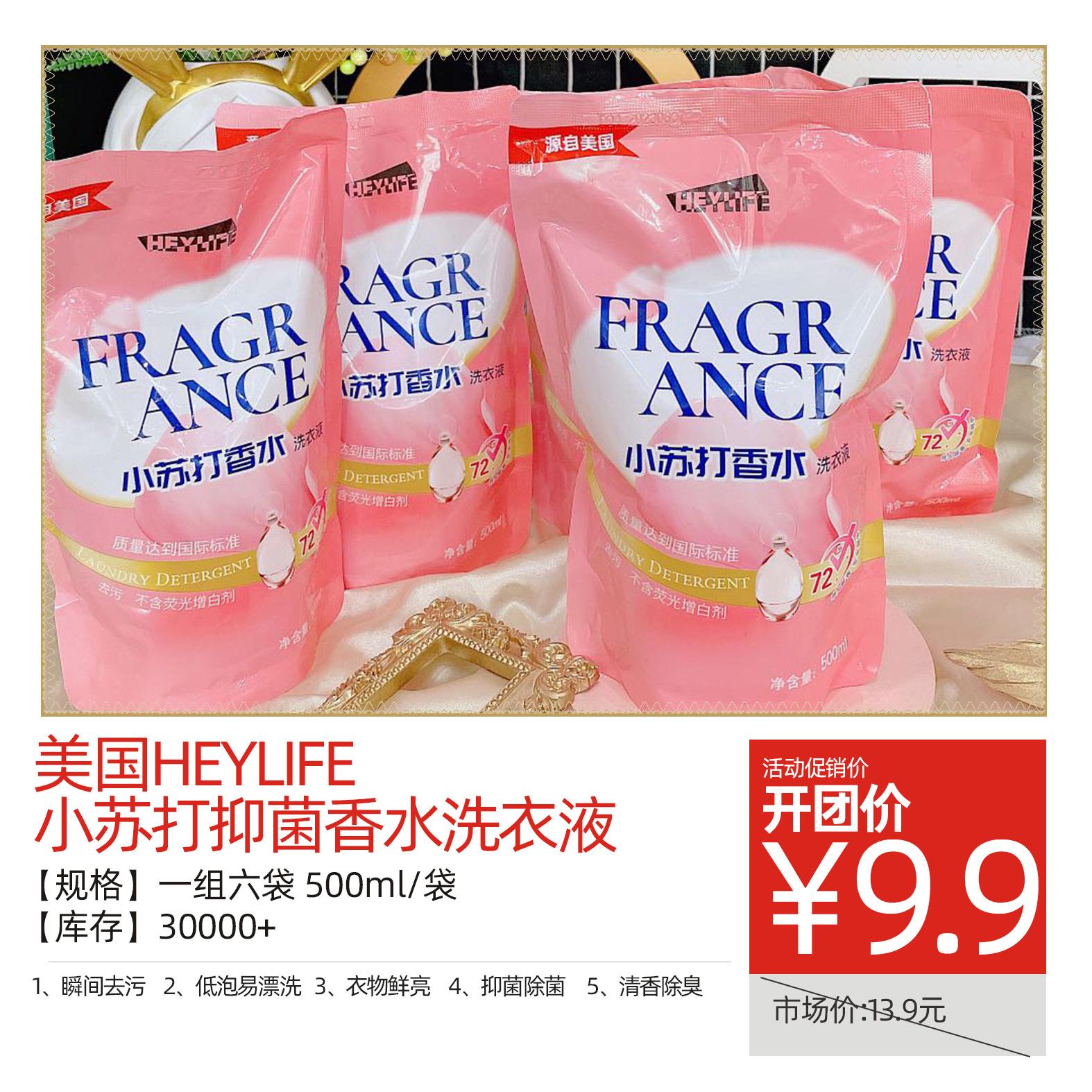 美国HEYLIFE小苏抑打菌香水洗衣液