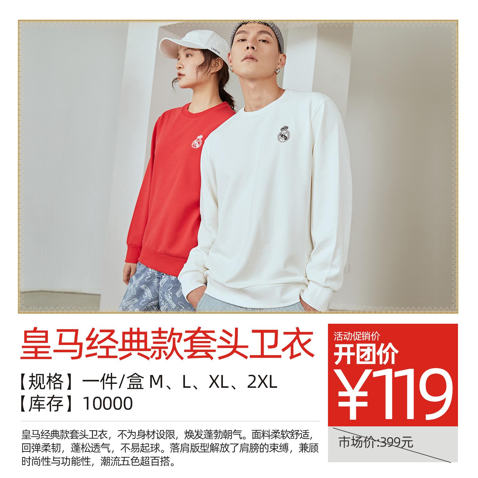 皇马经典款套头卫衣M、L、XL、2XL
