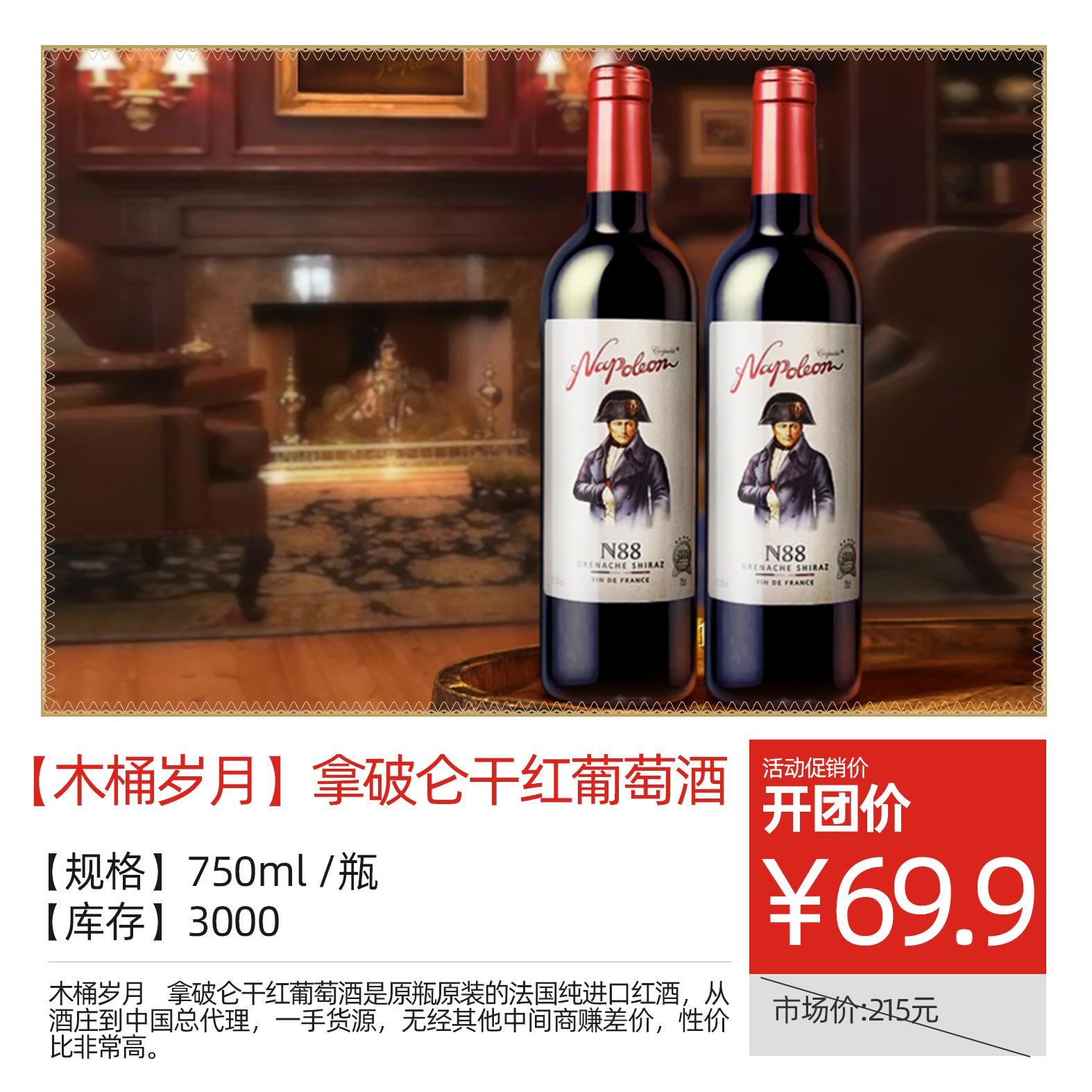 【木桶岁月】+拿破仑干红葡萄酒