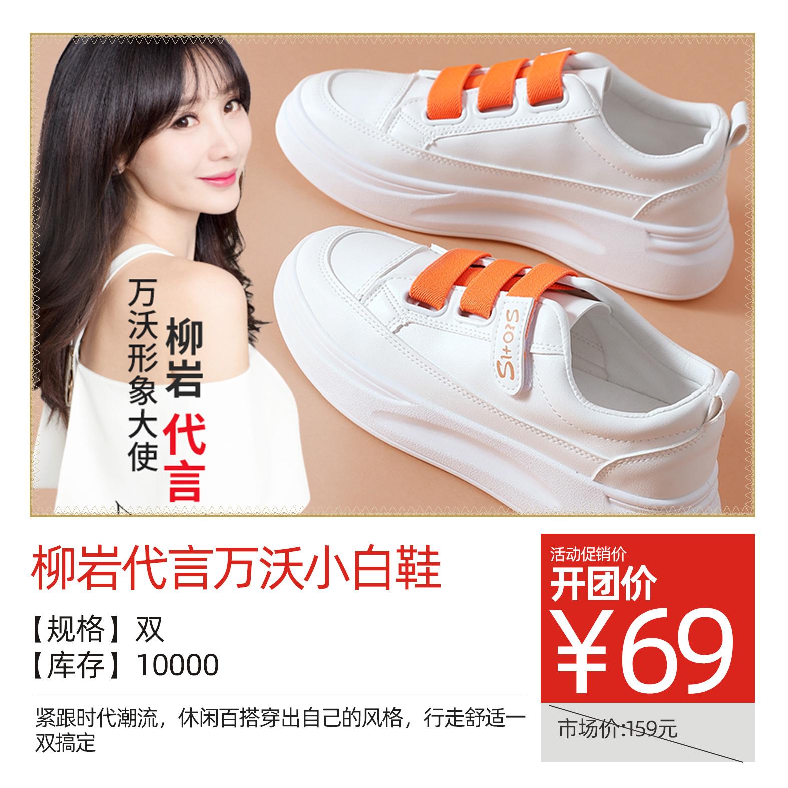 柳岩代言万沃小白鞋