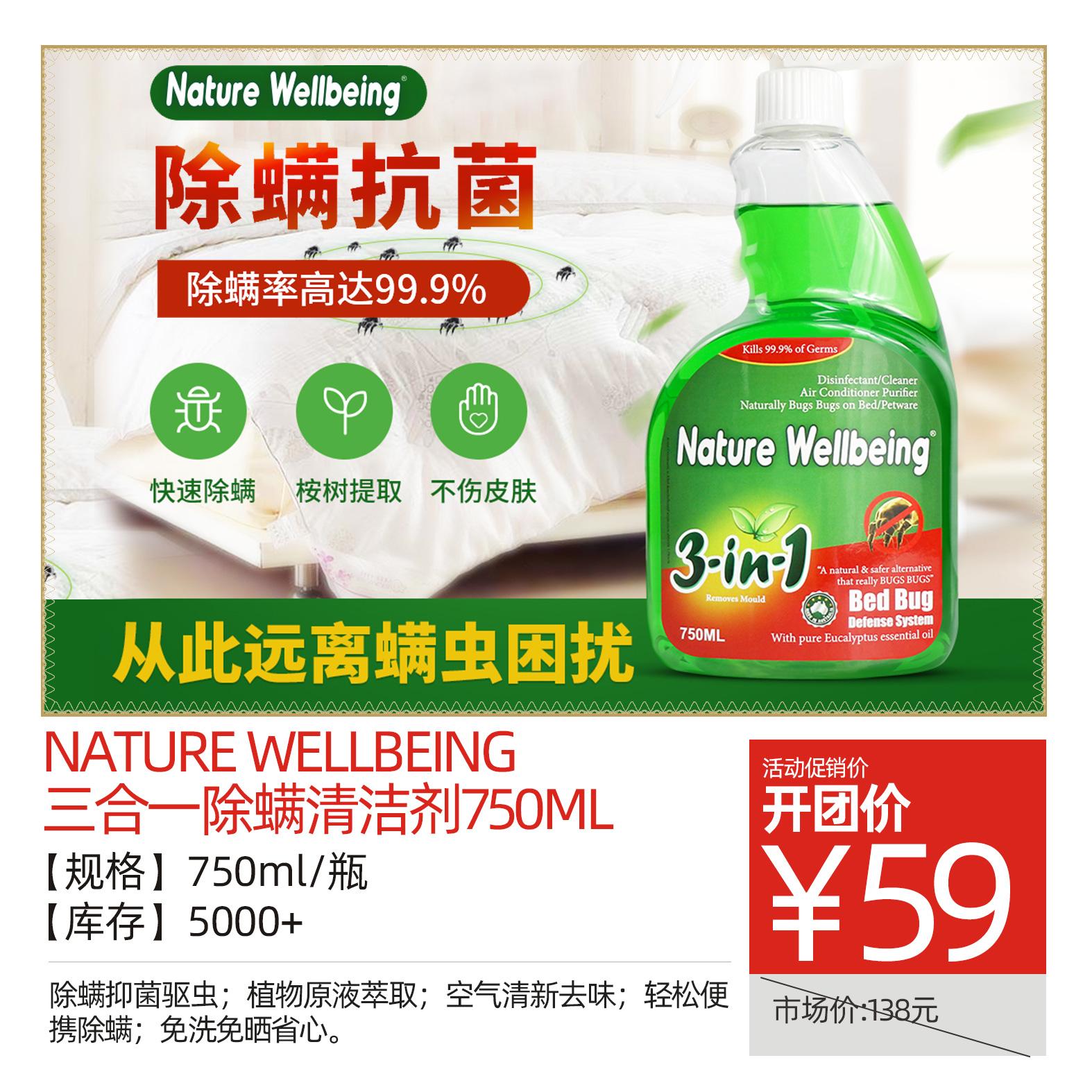nature wellbeing三合一除螨清洁剂750ml一瓶装