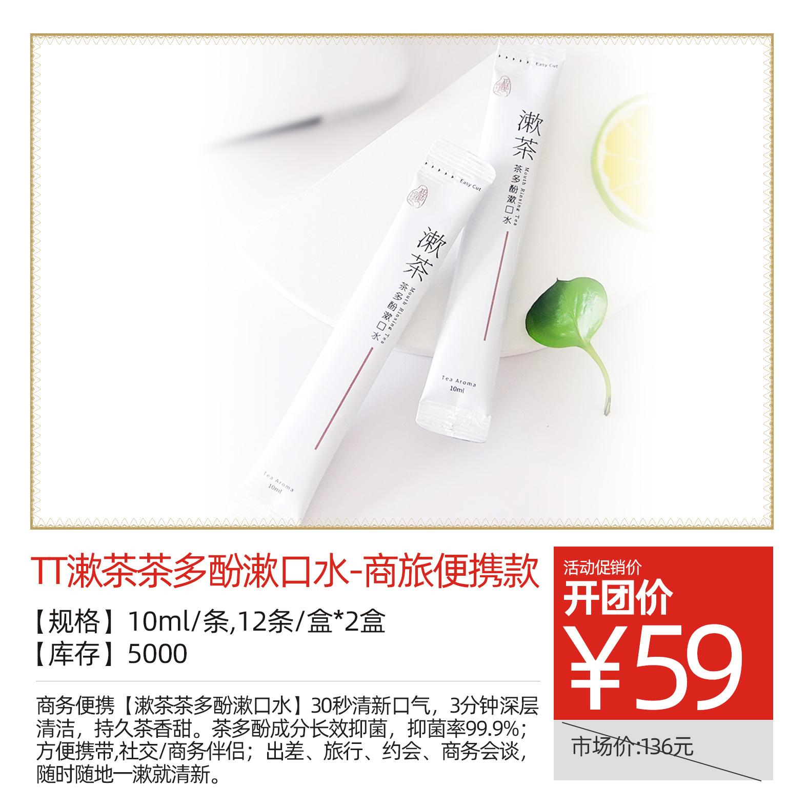 TT漱茶茶多酚漱口水-商旅便携款/2盒