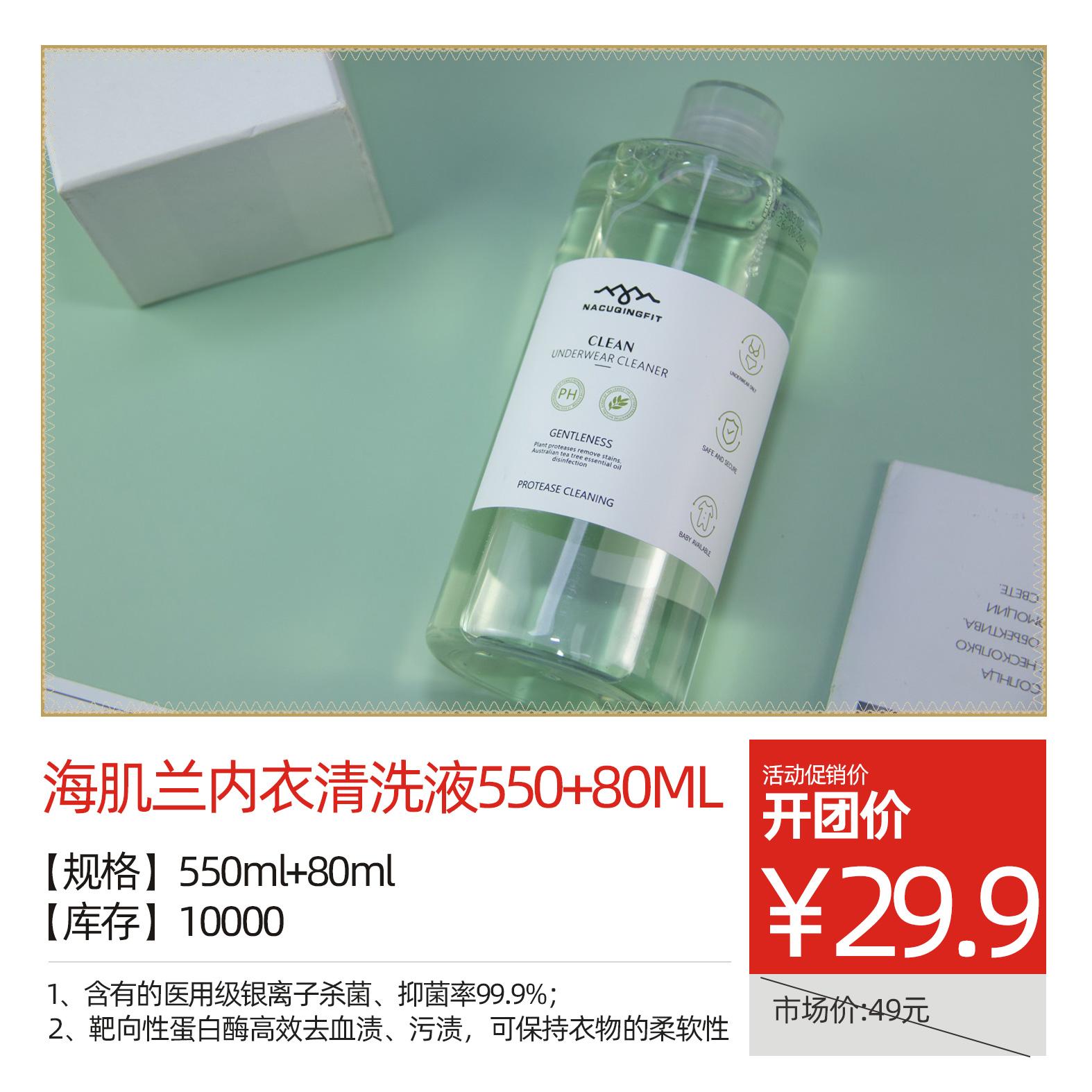 海肌兰内衣清洗液550+80ml