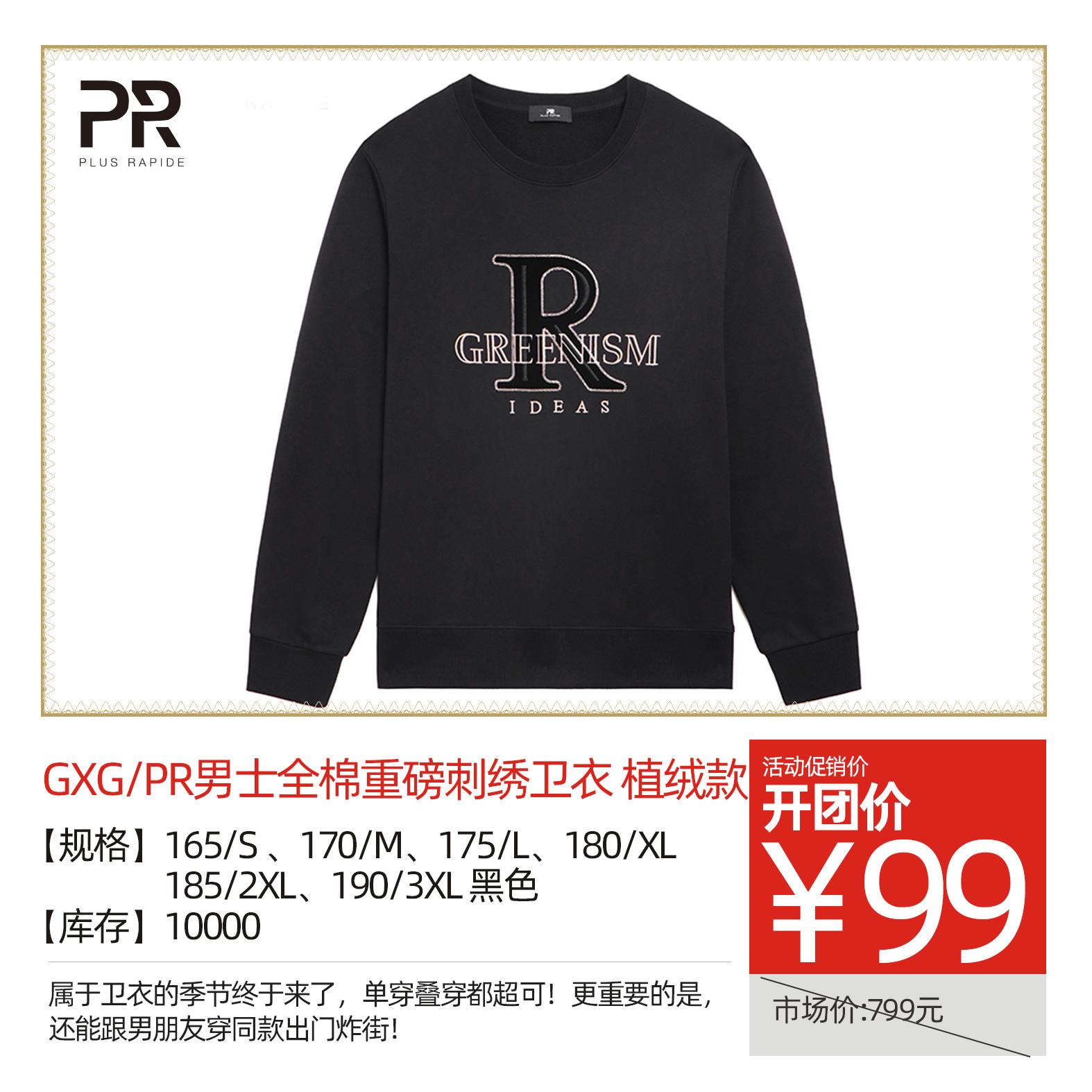 PB131224E GXG/PR男士全棉重磅刺绣卫衣 植绒款