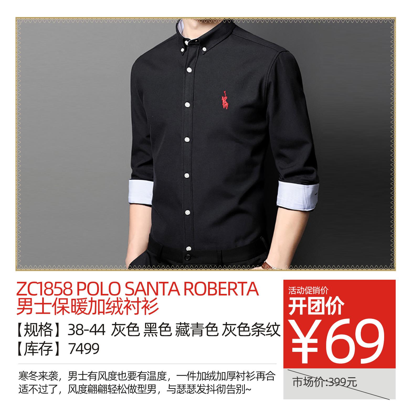 ZC1858 POLO SANTA ROBERTA 男士保暖加绒衬衫