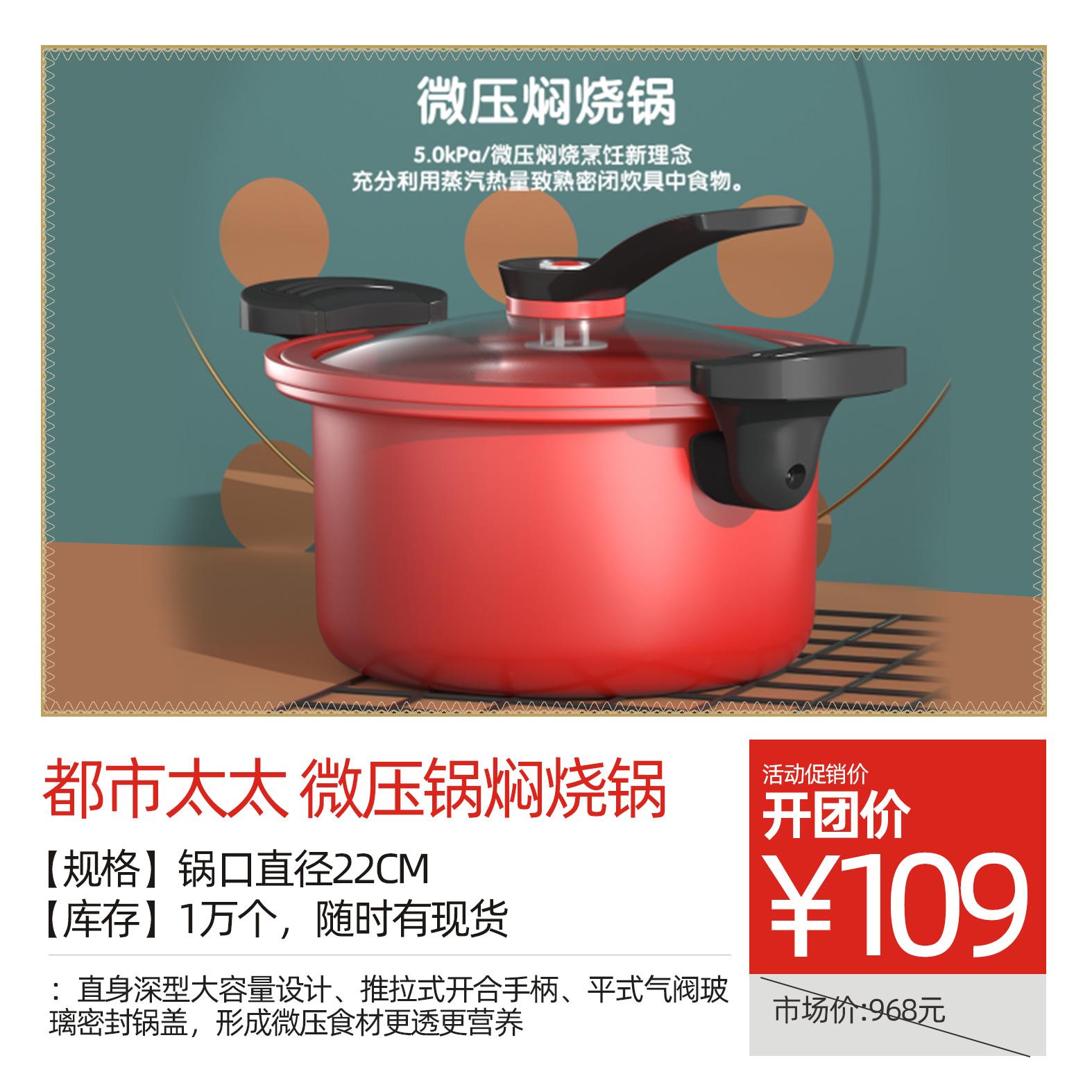 都市太太·微压锅焖烧锅