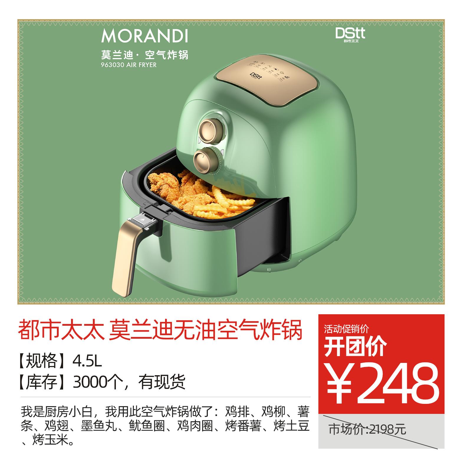 都市太太·莫兰迪·无油空气炸锅